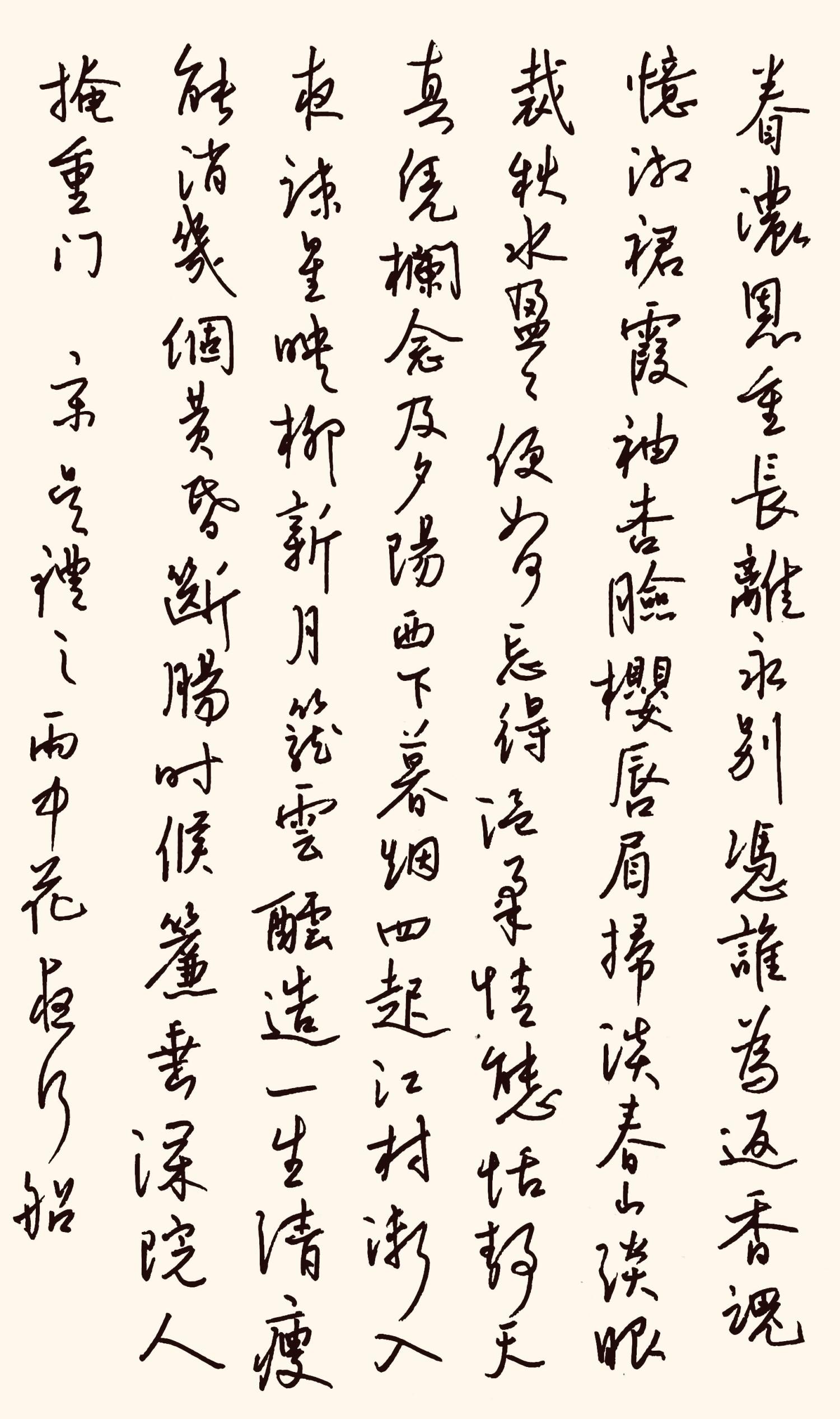 钢笔书法练字打卡20210518-10