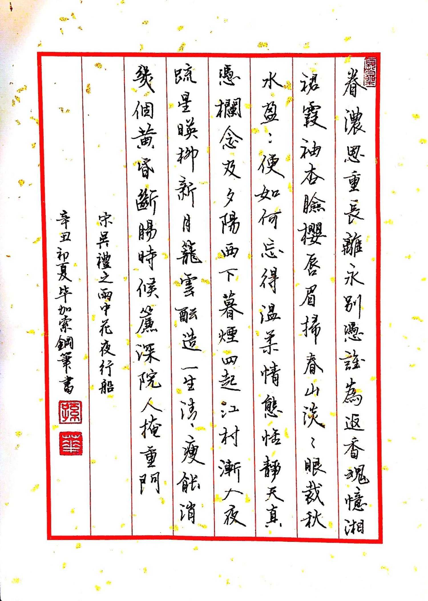 钢笔书法练字打卡20210518-13