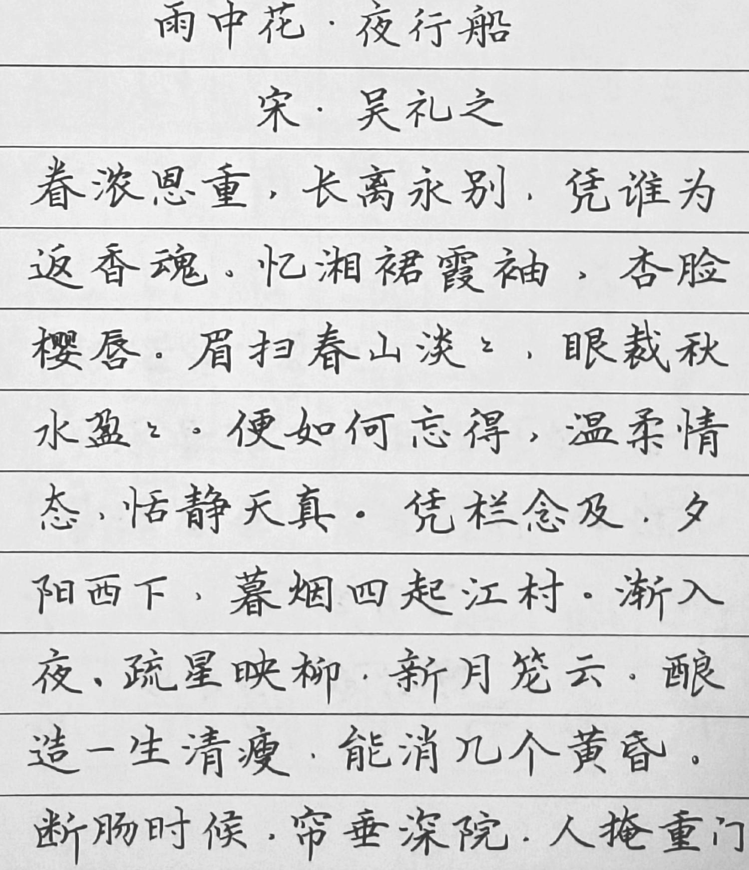钢笔书法练字打卡20210518-14