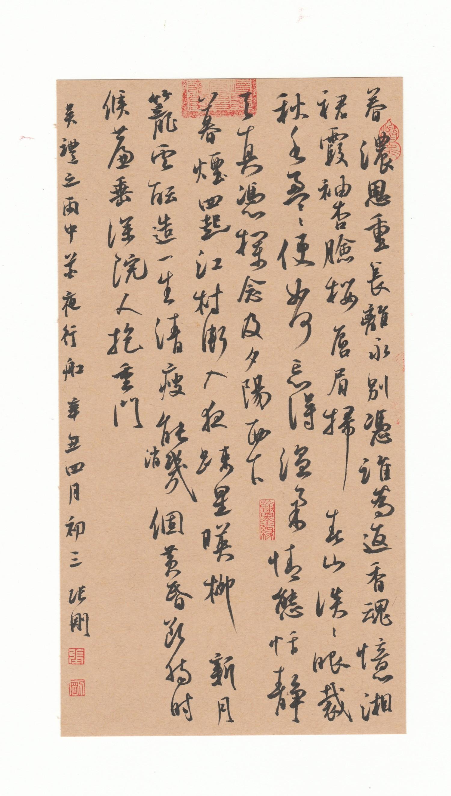 钢笔书法练字打卡20210518-16