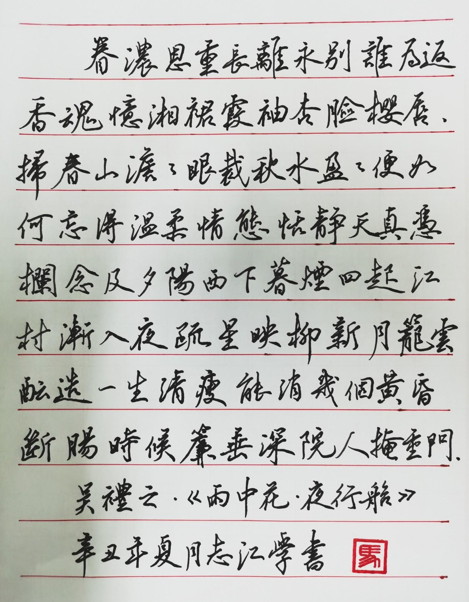 钢笔书法练字打卡20210518-20
