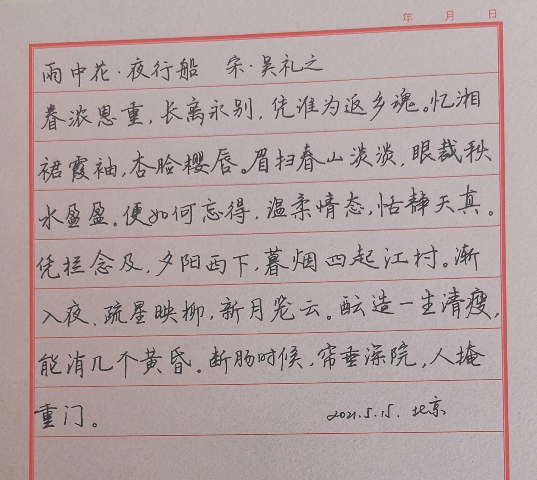 钢笔书法练字打卡20210518-25
