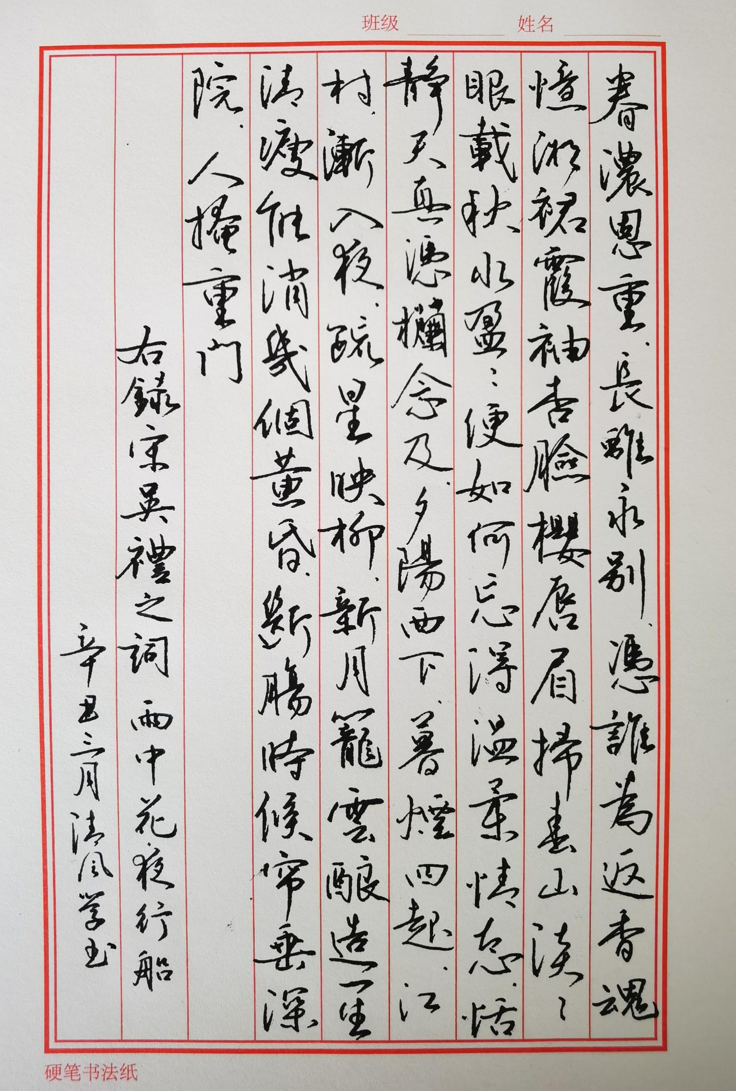 钢笔书法练字打卡20210518-26