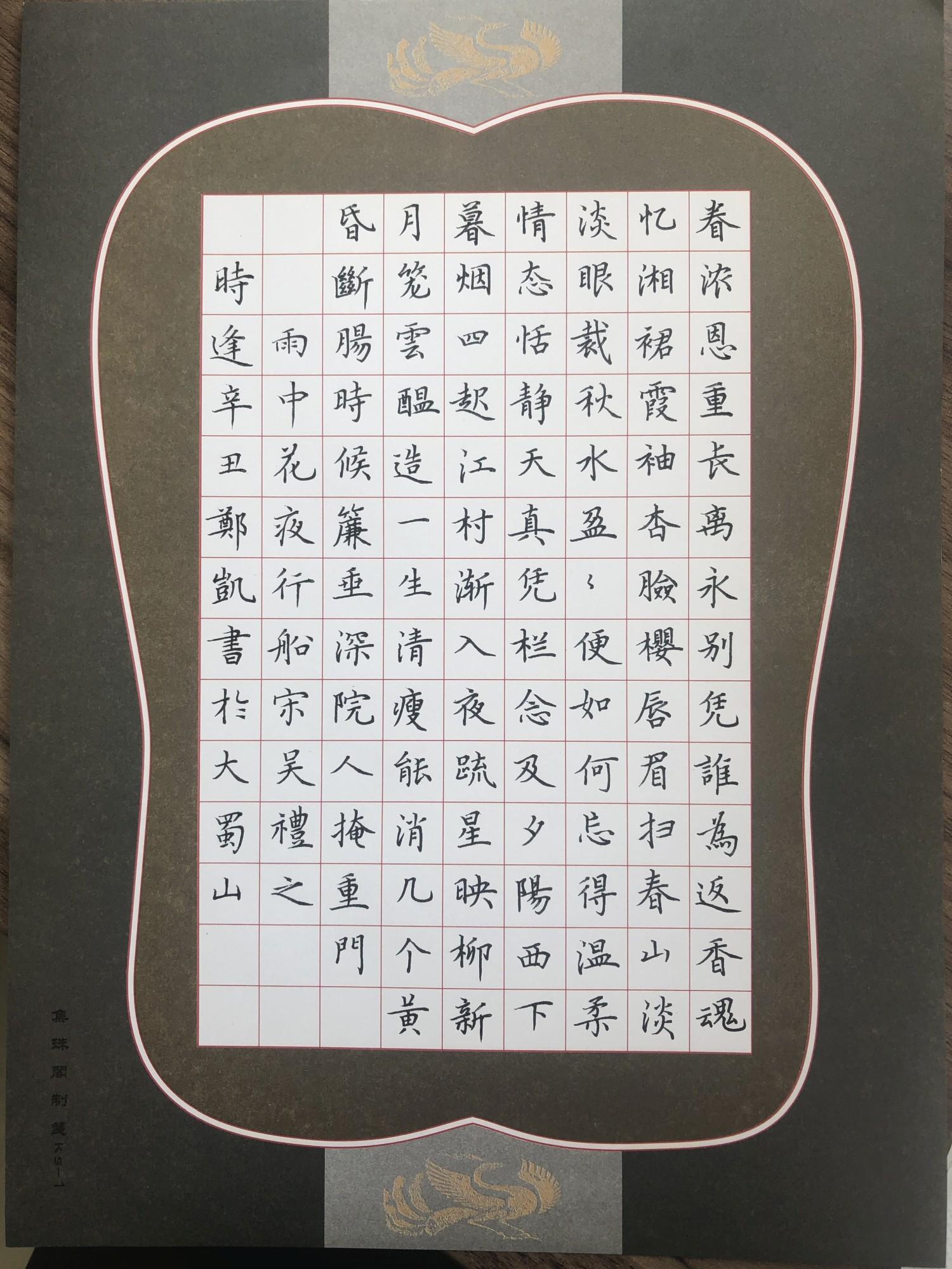 钢笔书法练字打卡20210518-28