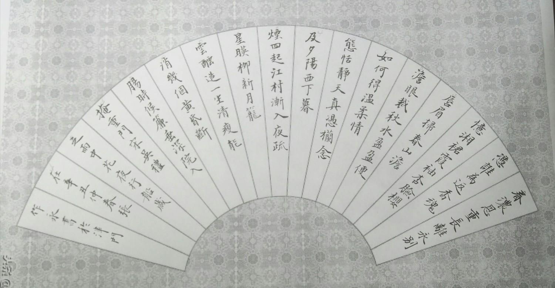 钢笔书法练字打卡20210518-29