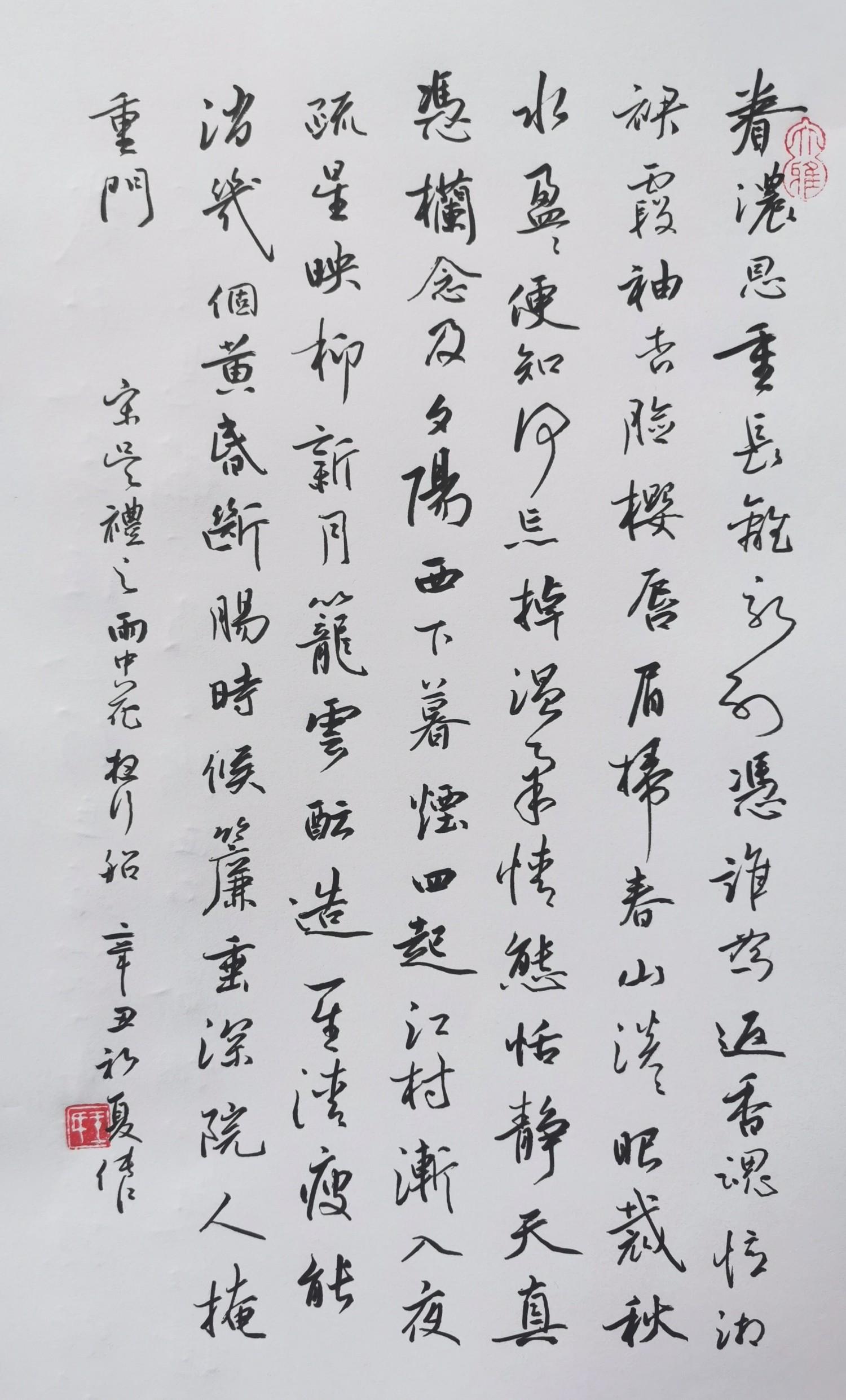 钢笔书法练字打卡20210518-30