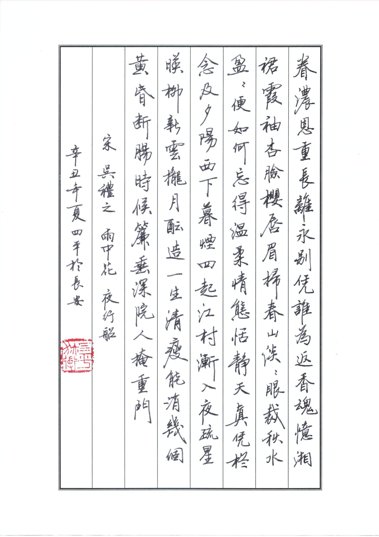 钢笔书法练字打卡20210518-31