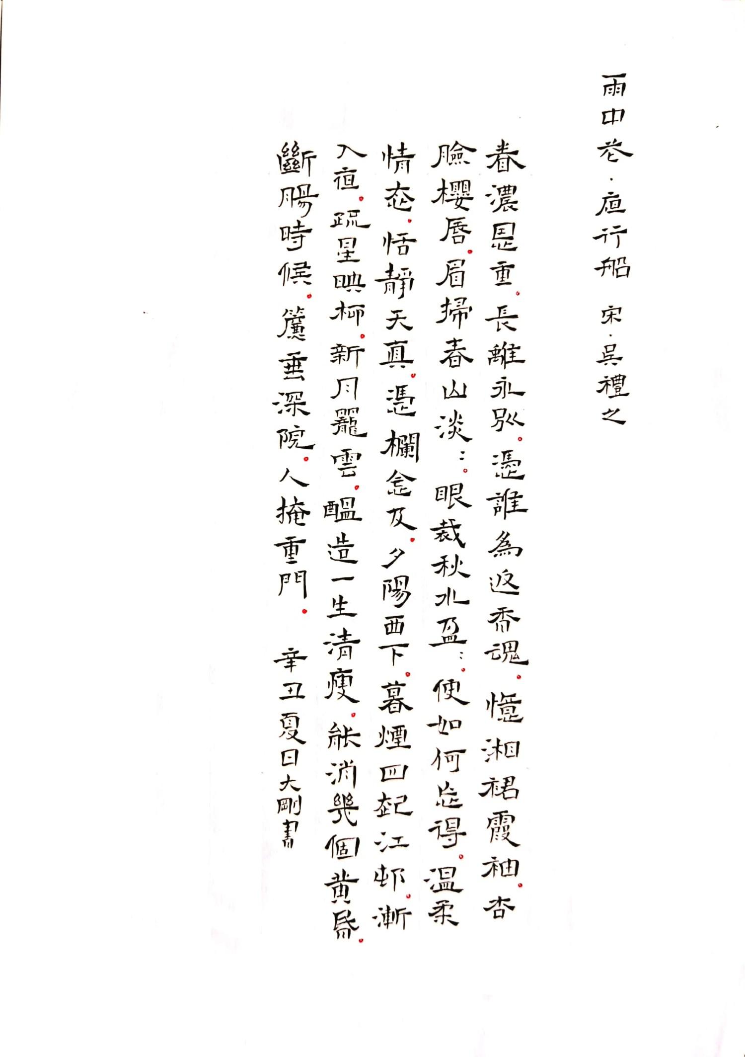钢笔书法练字打卡20210518-33