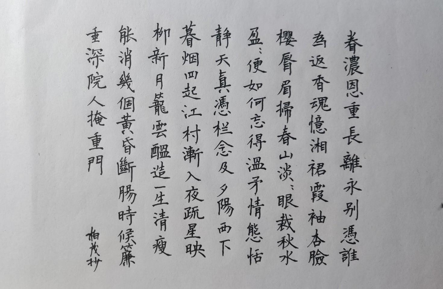 钢笔书法练字打卡20210518-34