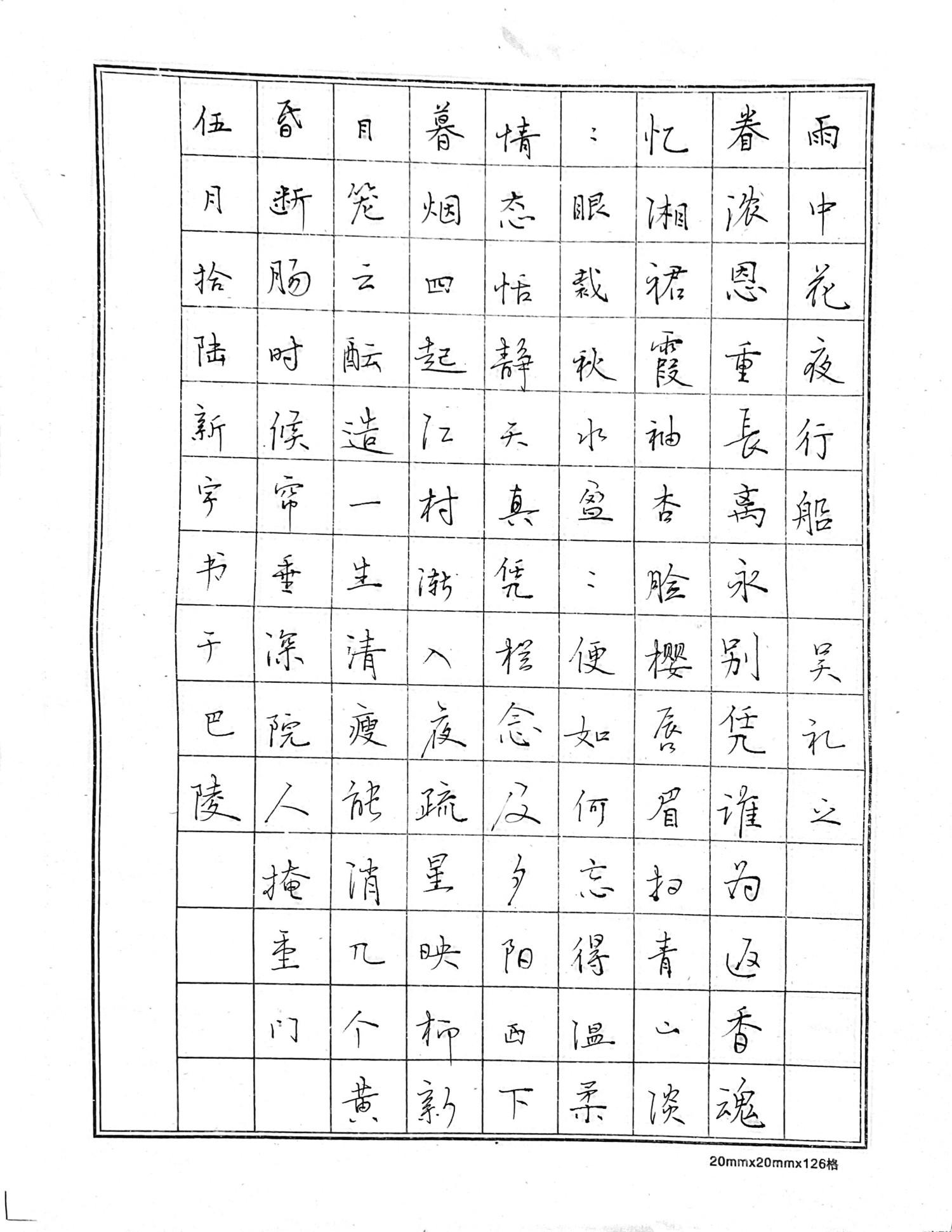 钢笔书法练字打卡20210518-35