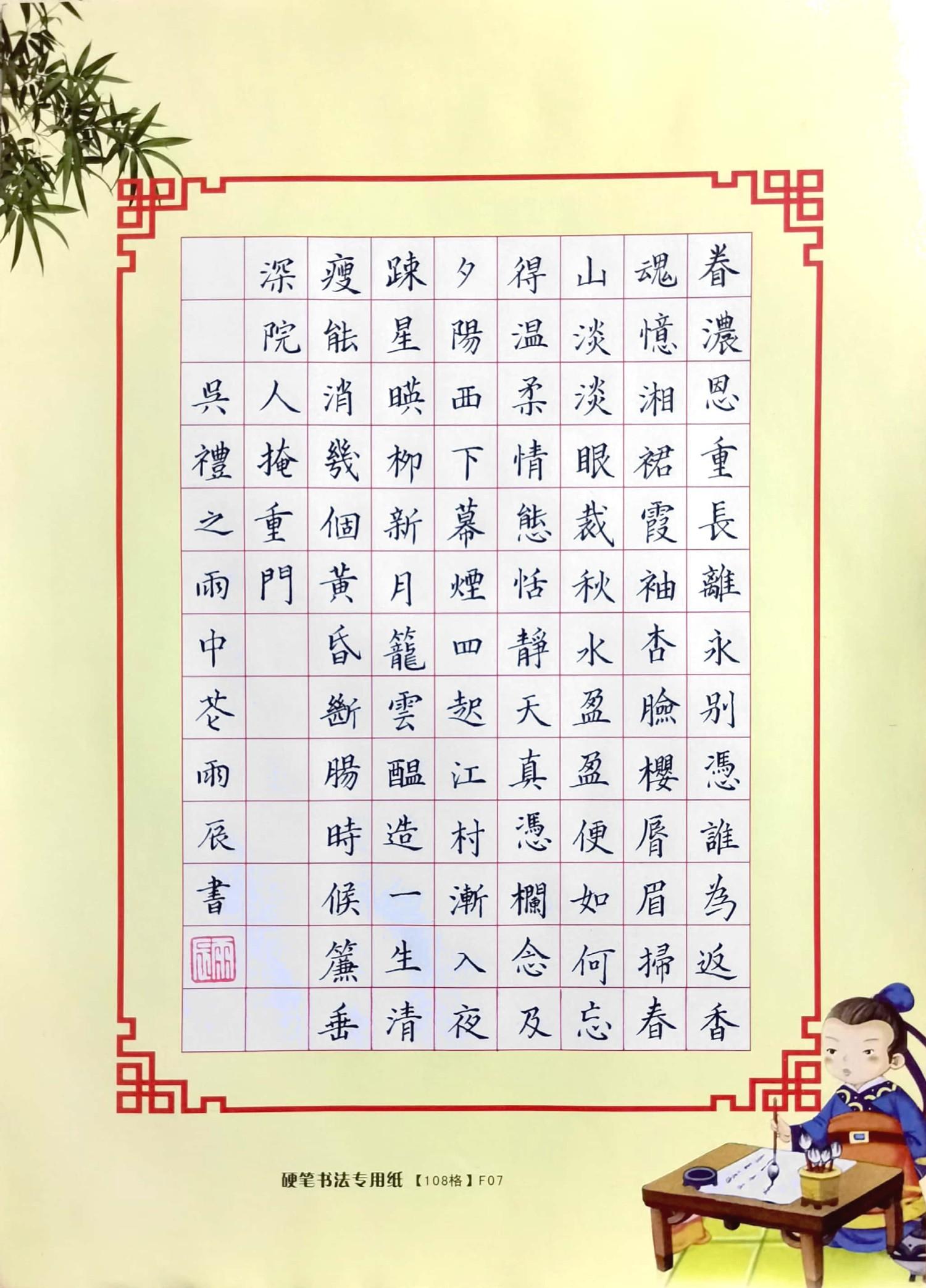 钢笔书法练字打卡20210518-36