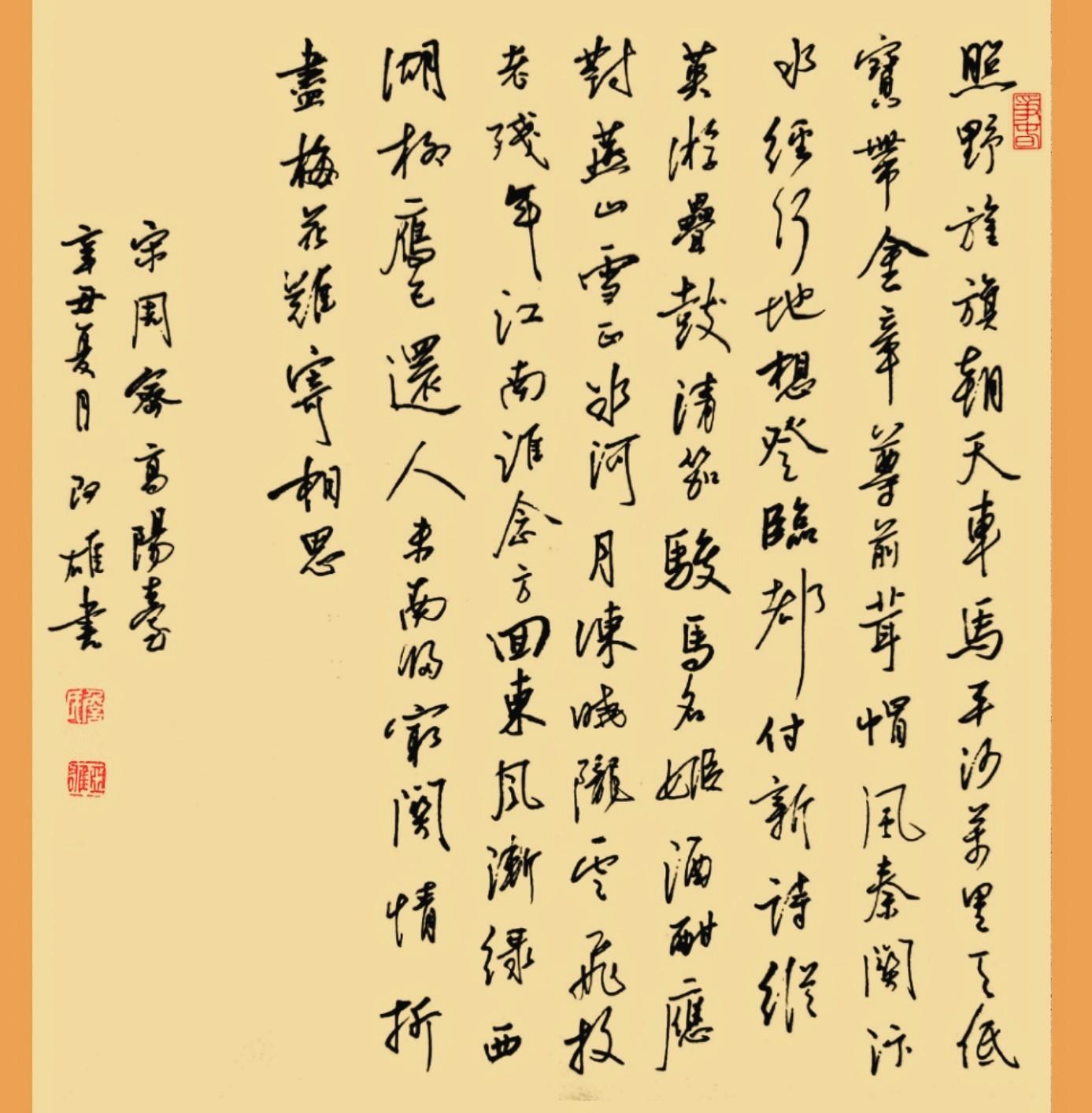钢笔书法练字打卡20210525-01