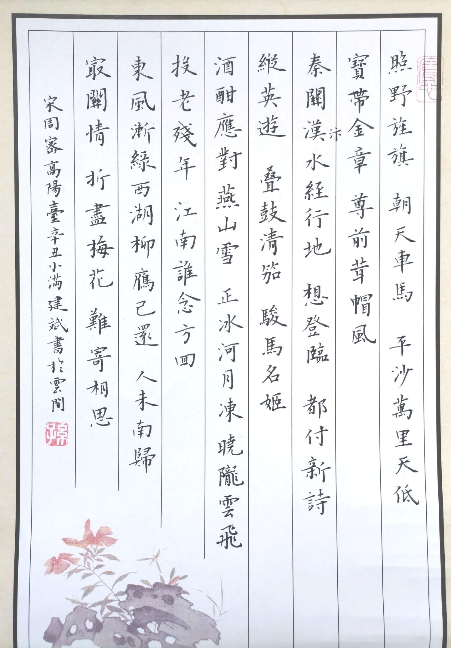 钢笔书法练字打卡20210525-02