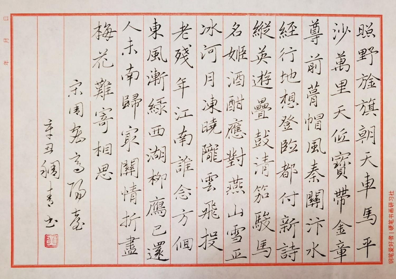 钢笔书法练字打卡20210525-04