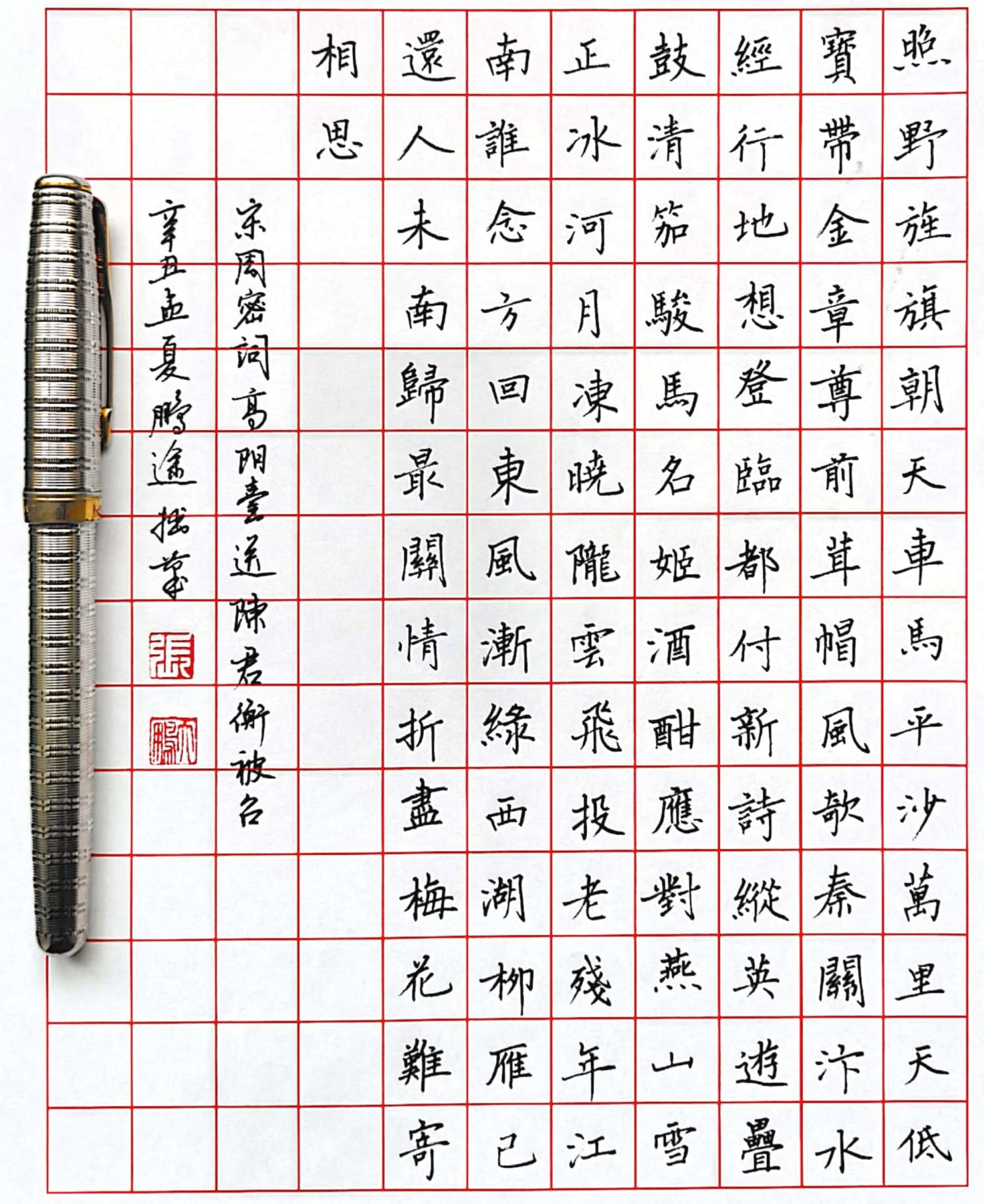 钢笔书法练字打卡20210525-08