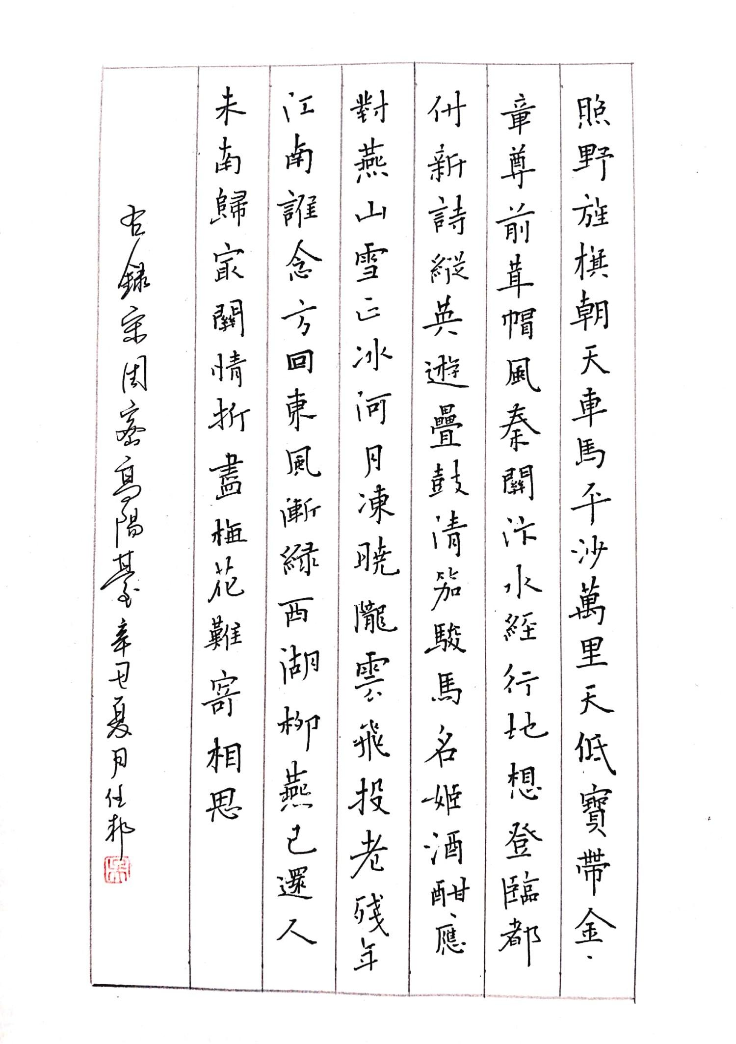 钢笔书法练字打卡20210525-09