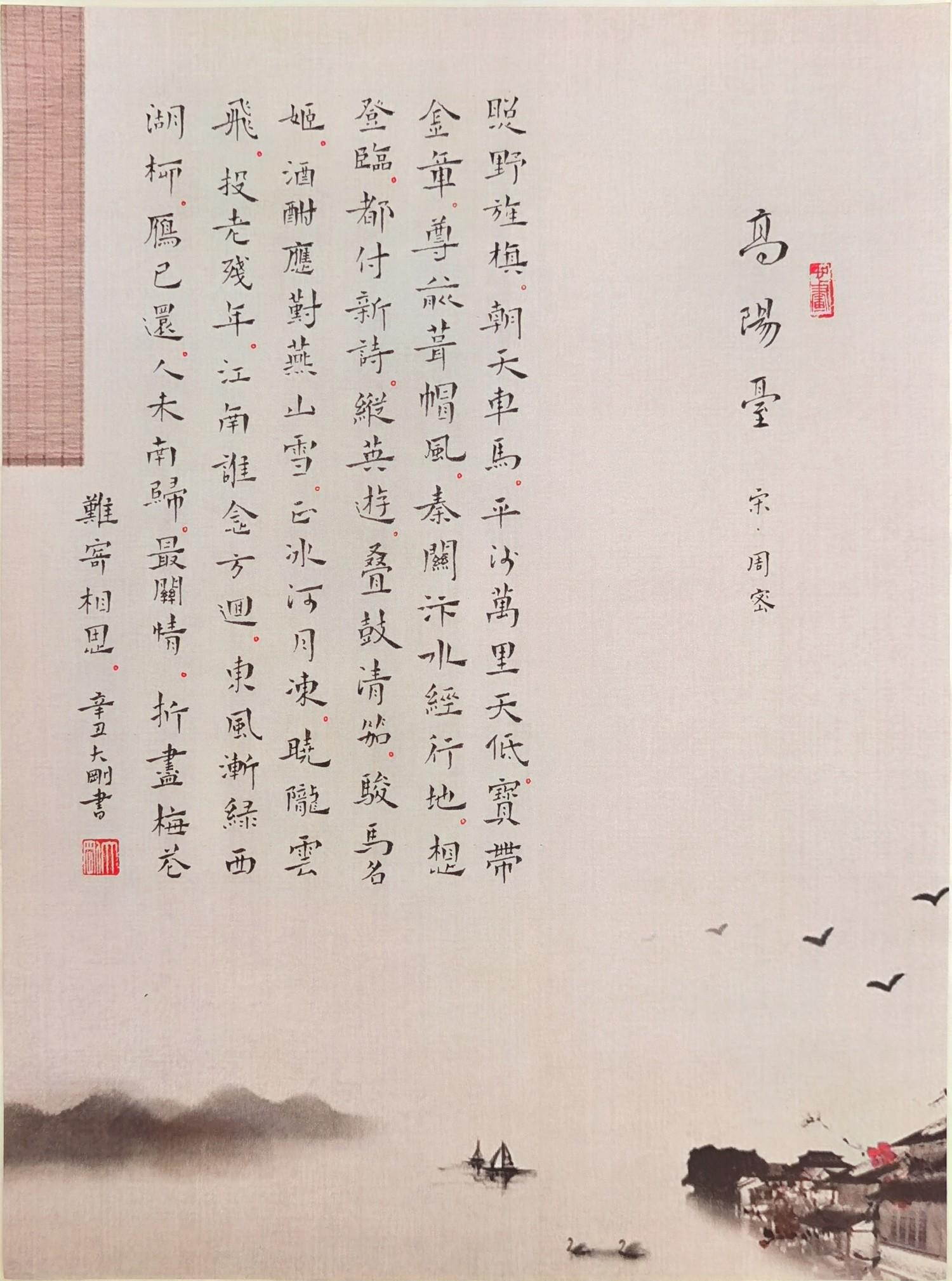 钢笔书法练字打卡20210525-12