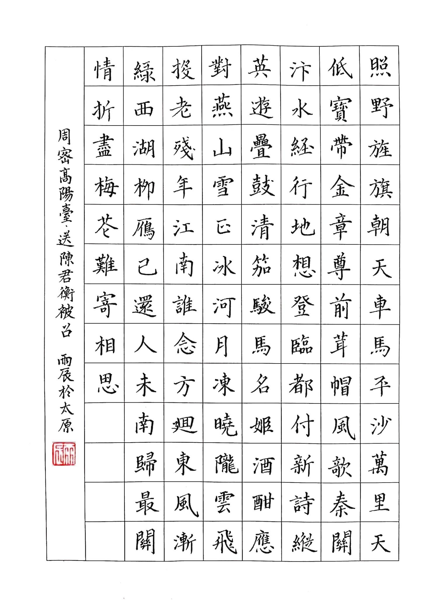 钢笔书法练字打卡20210525-13