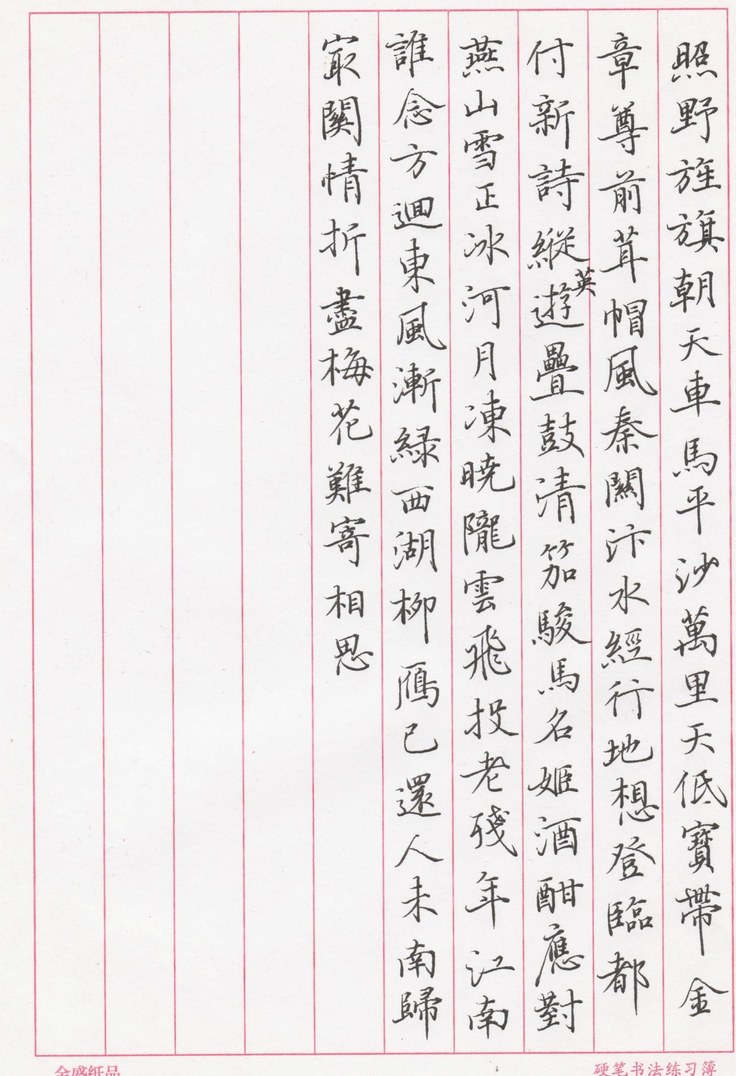 钢笔书法练字打卡20210525-17