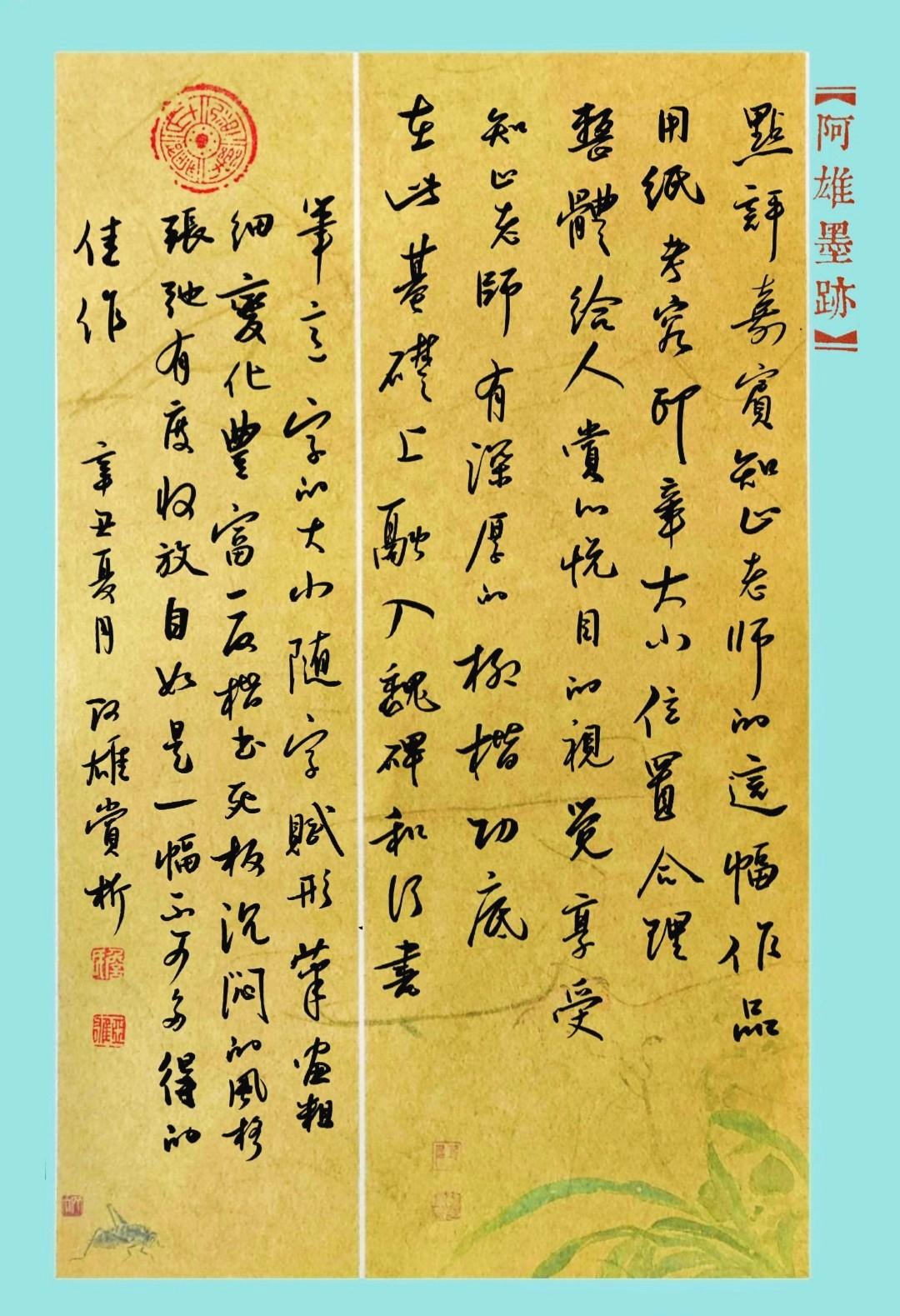 钢笔书法练字打卡20210525-19