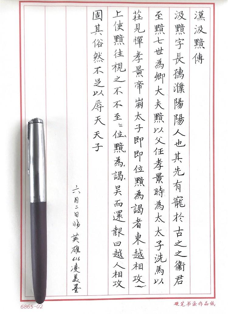 钢笔书法练字打卡20210615-03