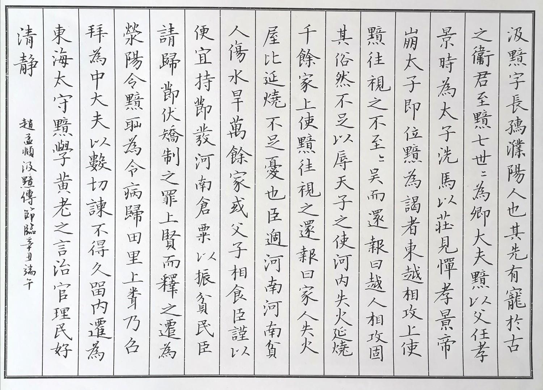 钢笔书法练字打卡20210615-05