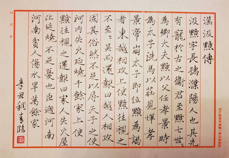 钢笔书法练字打卡20210615-06