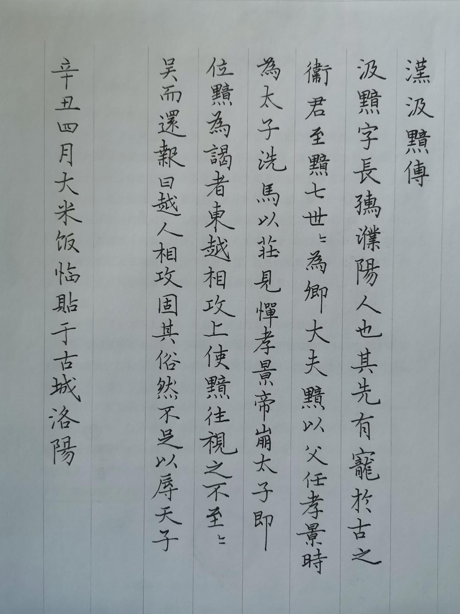 钢笔书法练字打卡20210615-07