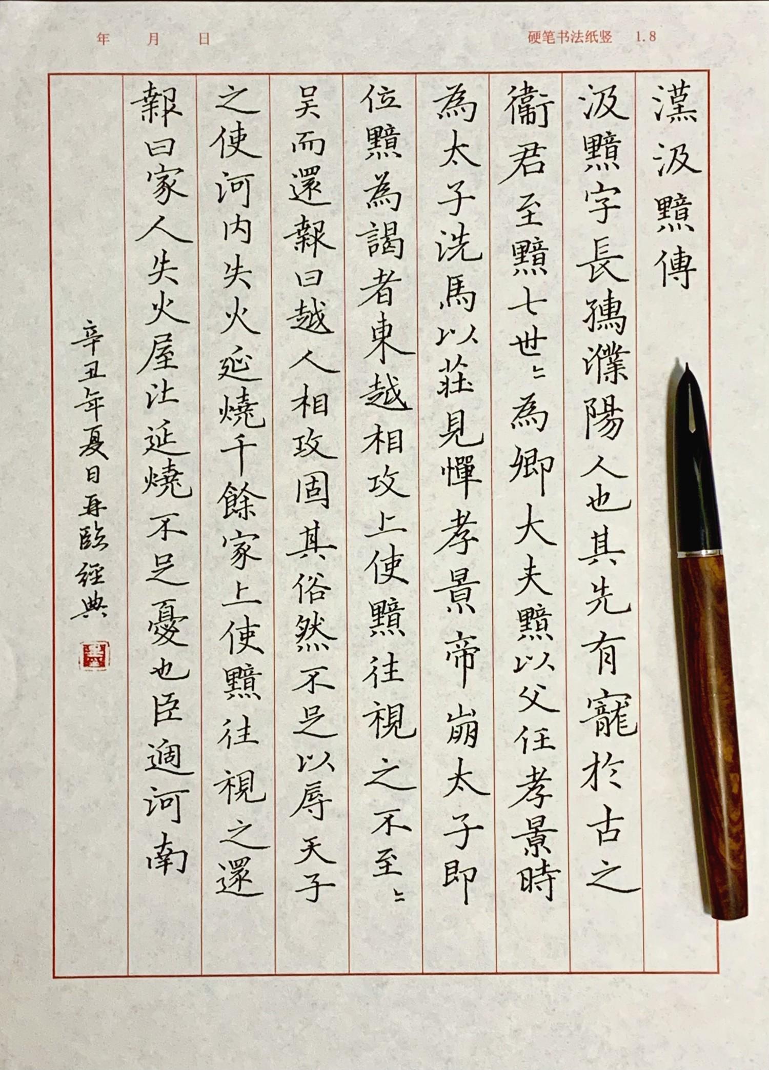 钢笔书法练字打卡20210615-10
