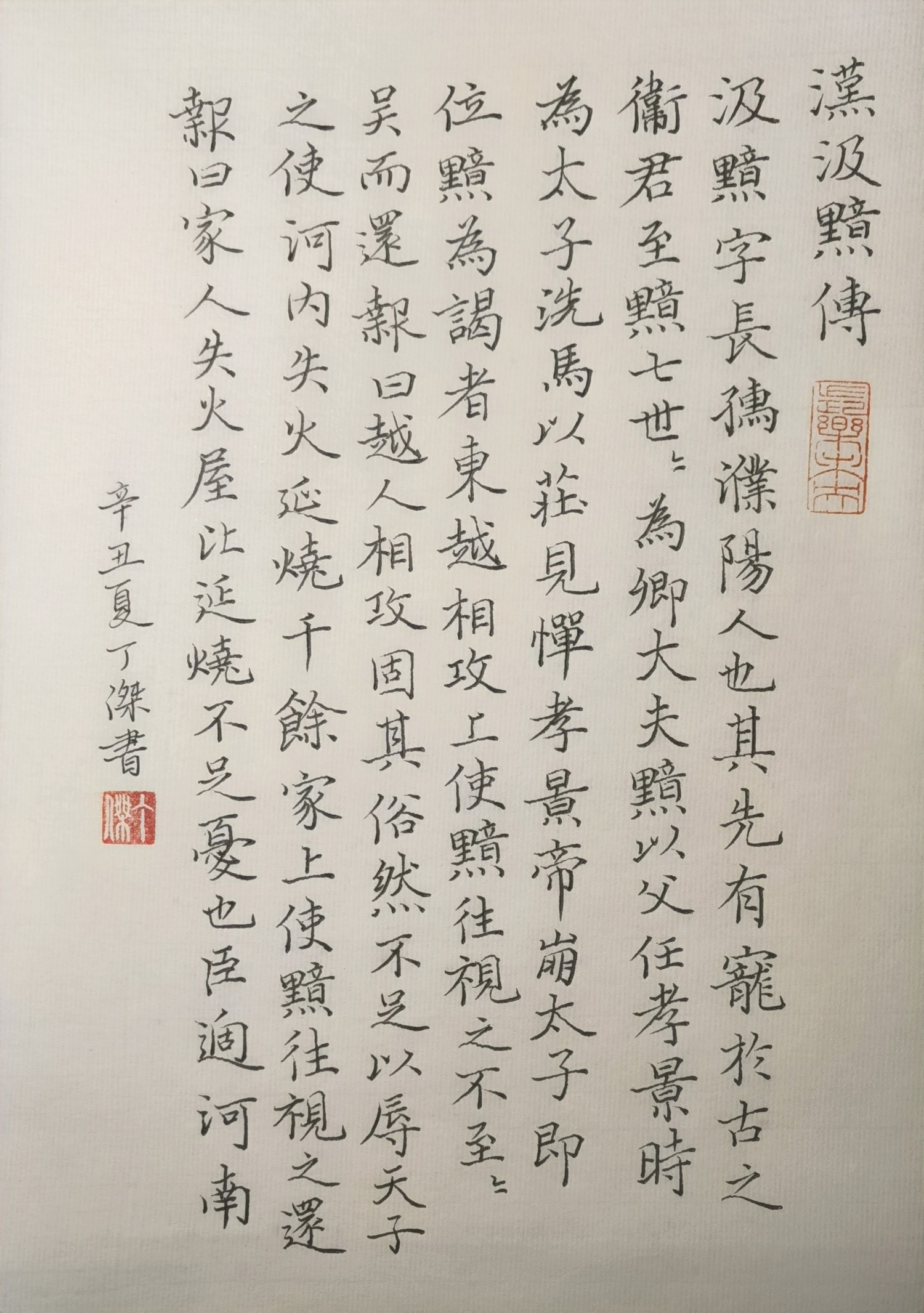 钢笔书法练字打卡20210615-11