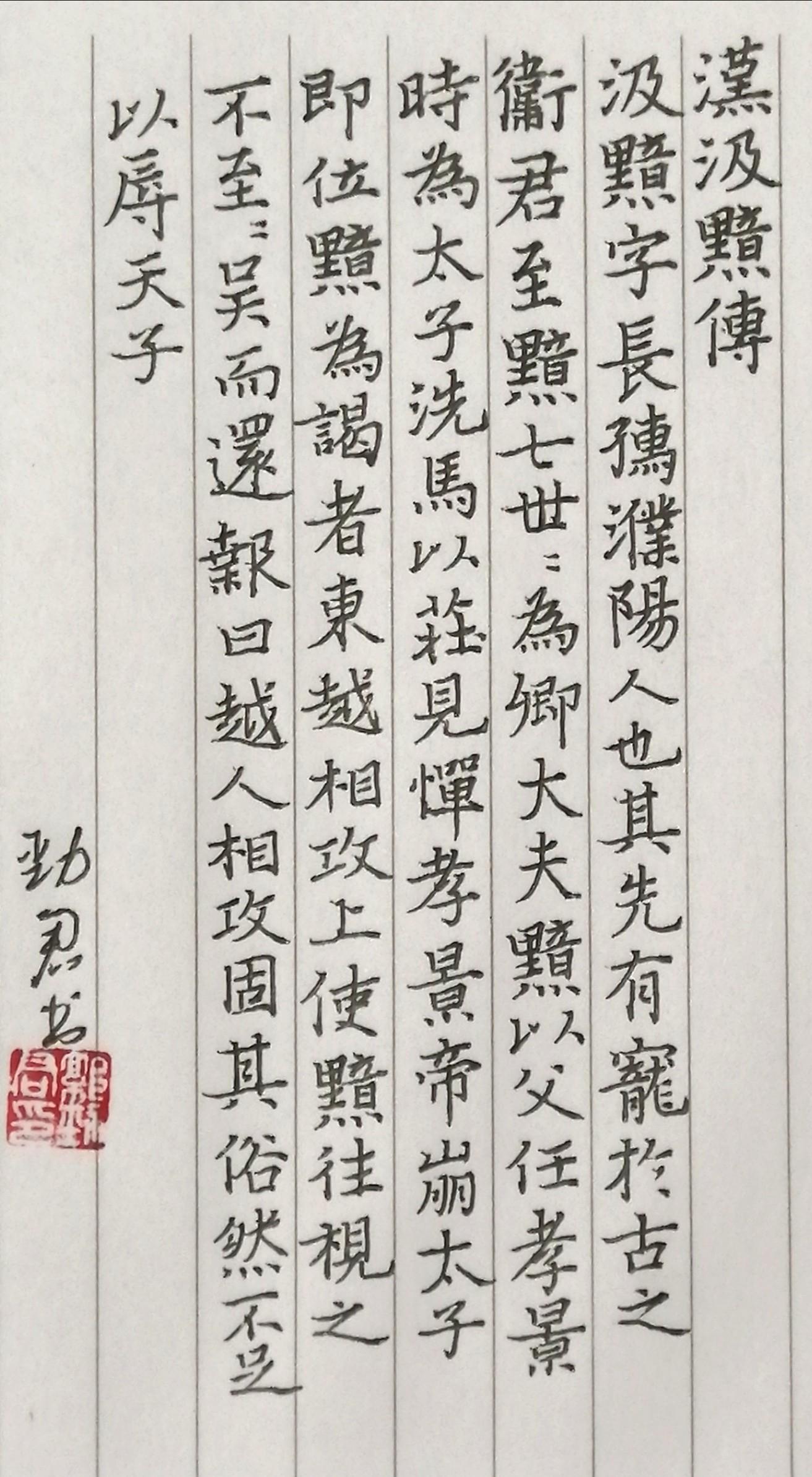 钢笔书法练字打卡20210615-14