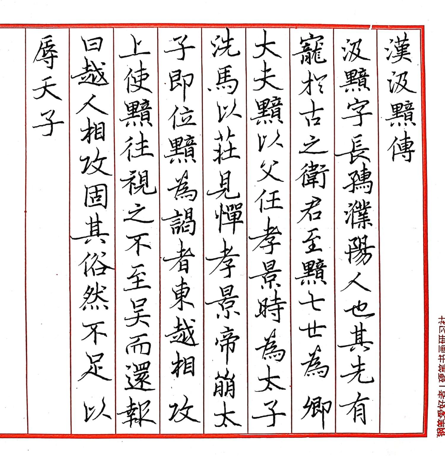 钢笔书法练字打卡20210615-16