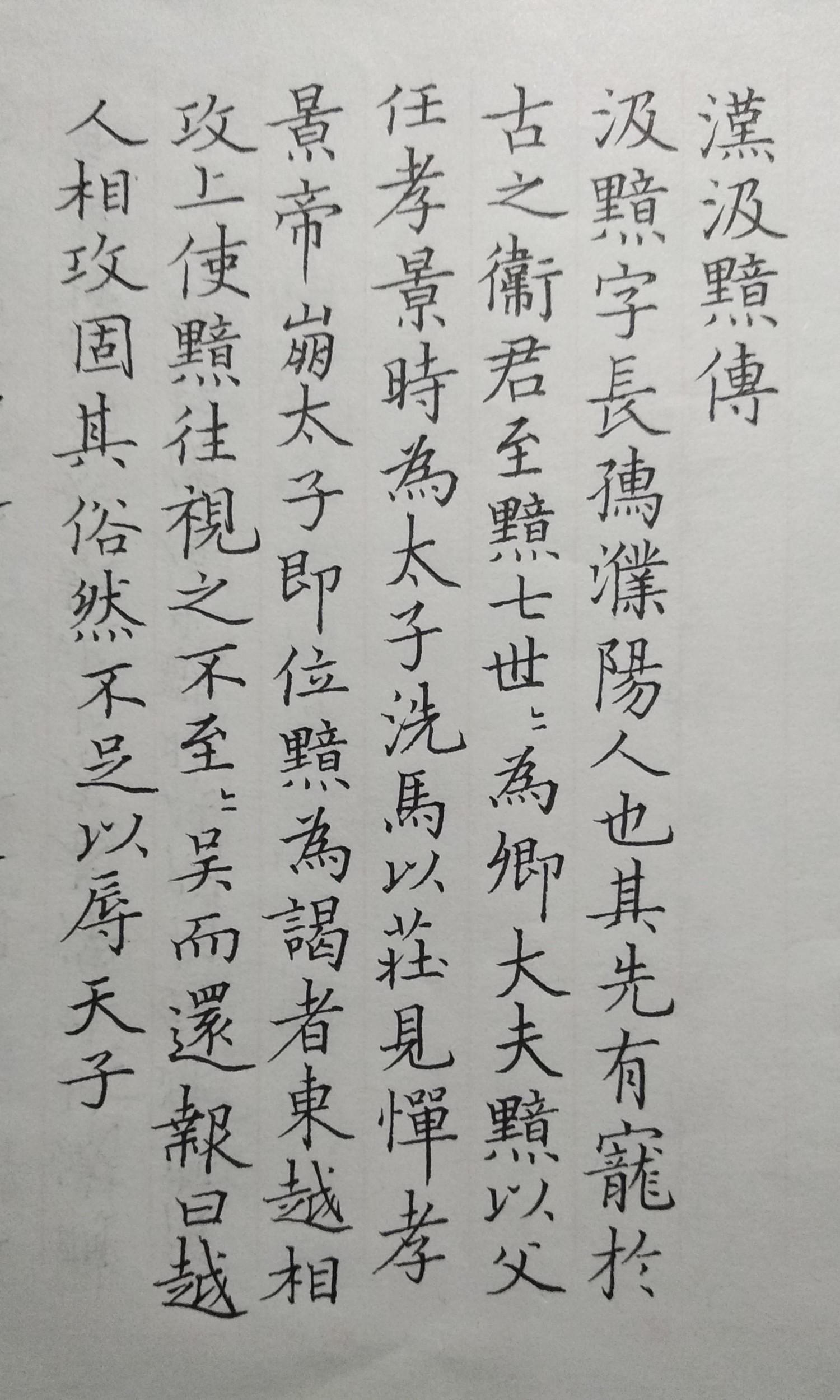 钢笔书法练字打卡20210615-19
