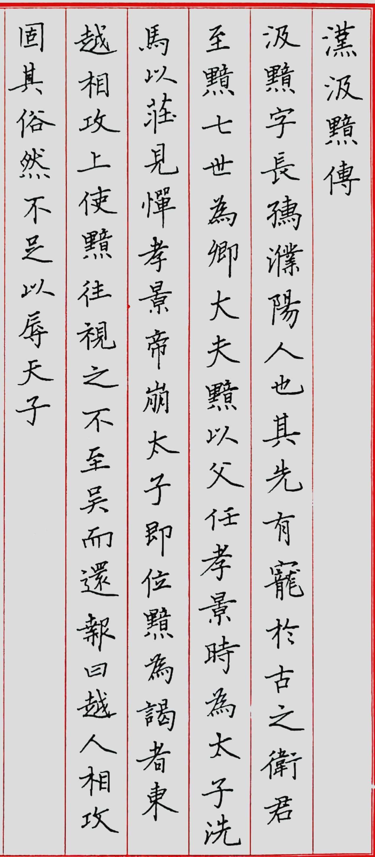 钢笔书法练字打卡20210615-20