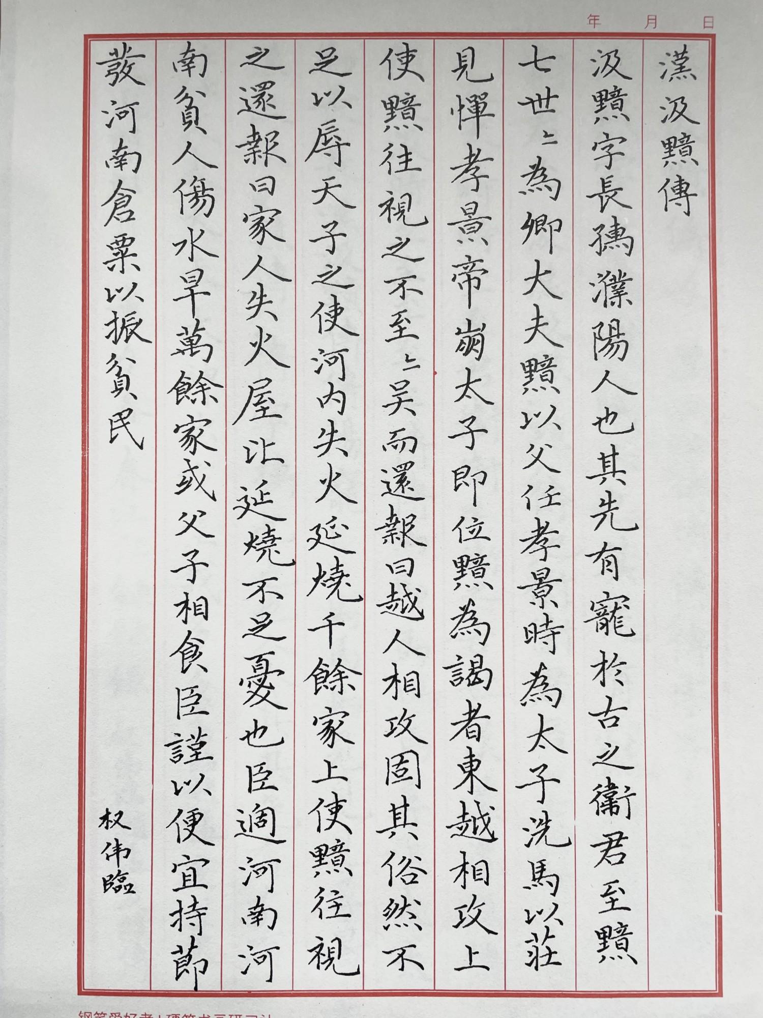 钢笔书法练字打卡20210615-21