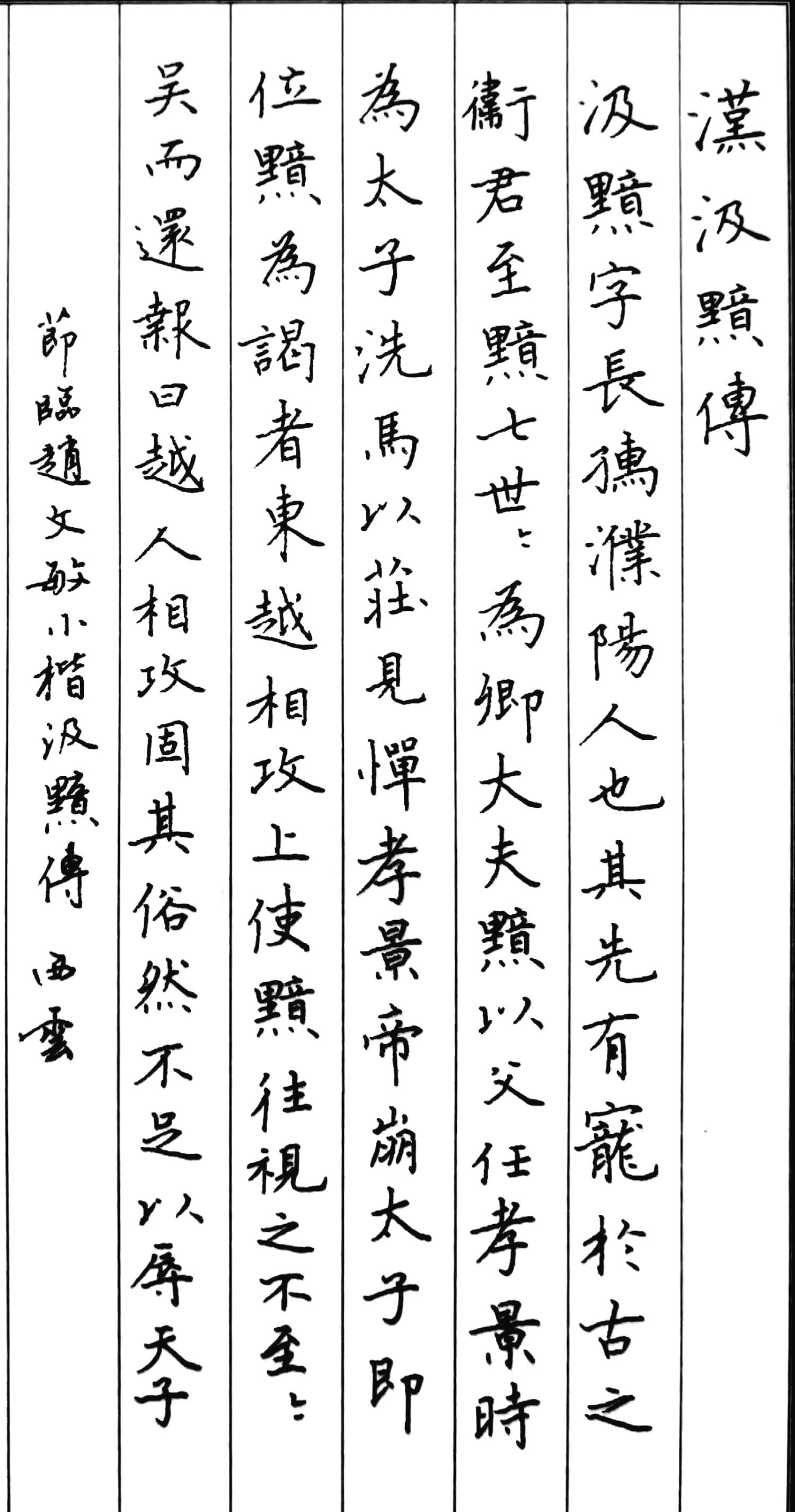 钢笔书法练字打卡20210615-22