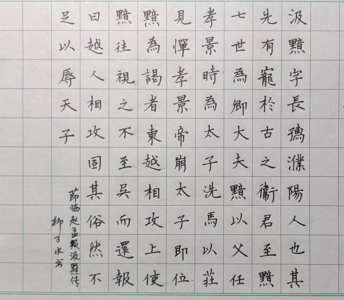 钢笔书法练字打卡20210615-24