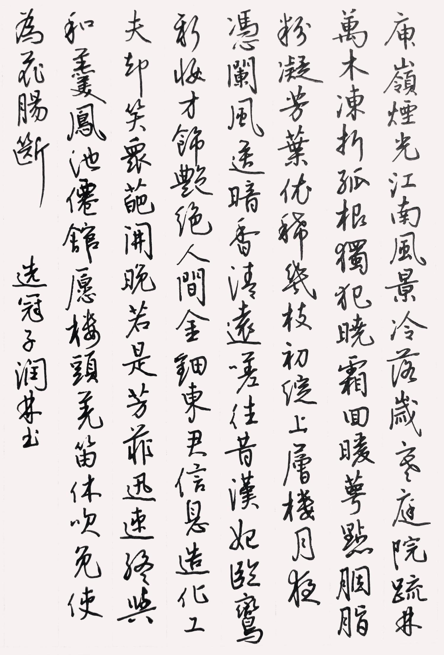 钢笔书法练字打卡20210622-01