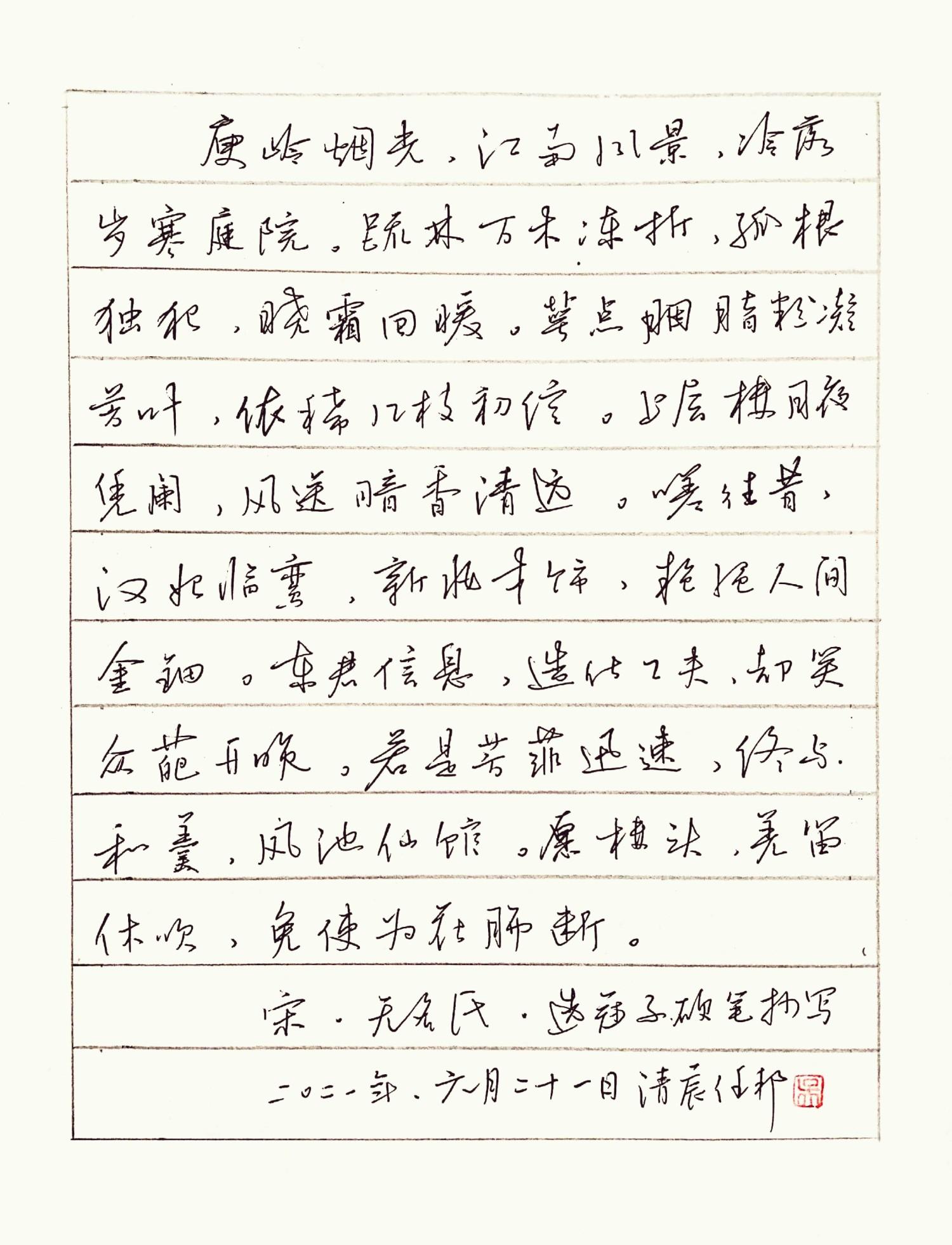 钢笔书法练字打卡20210622-04