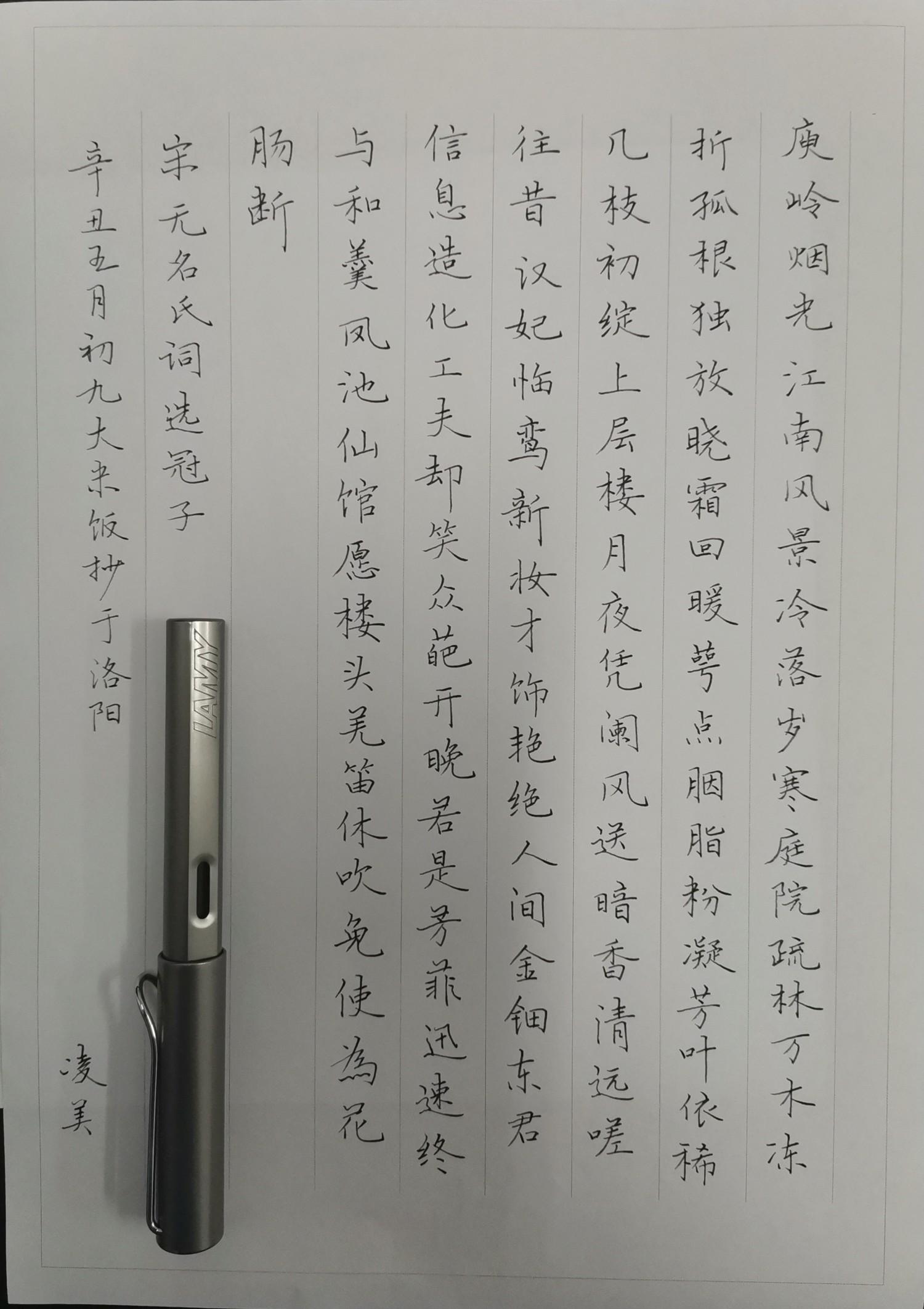 钢笔书法练字打卡20210622-05