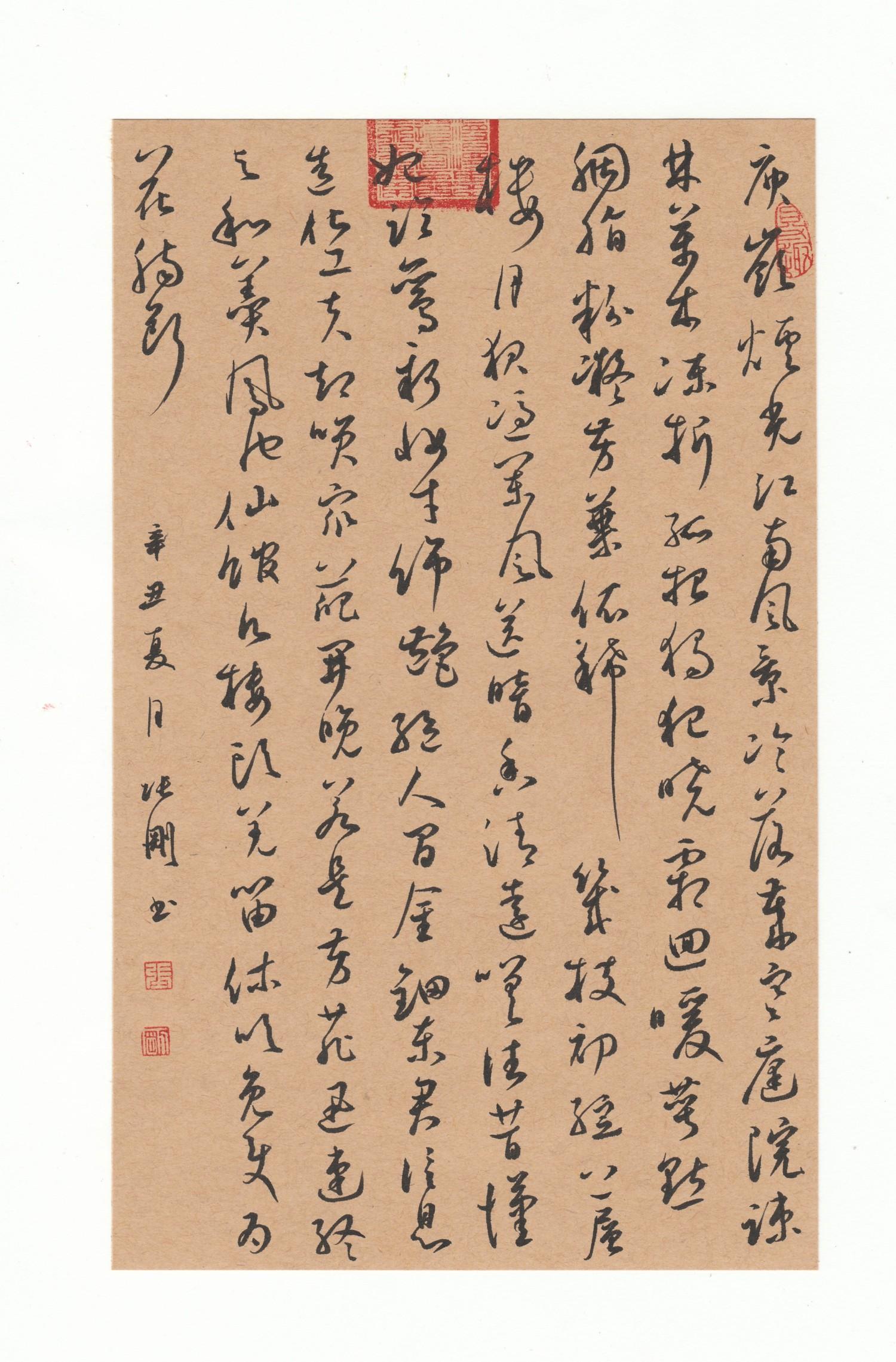 钢笔书法练字打卡20210622-06