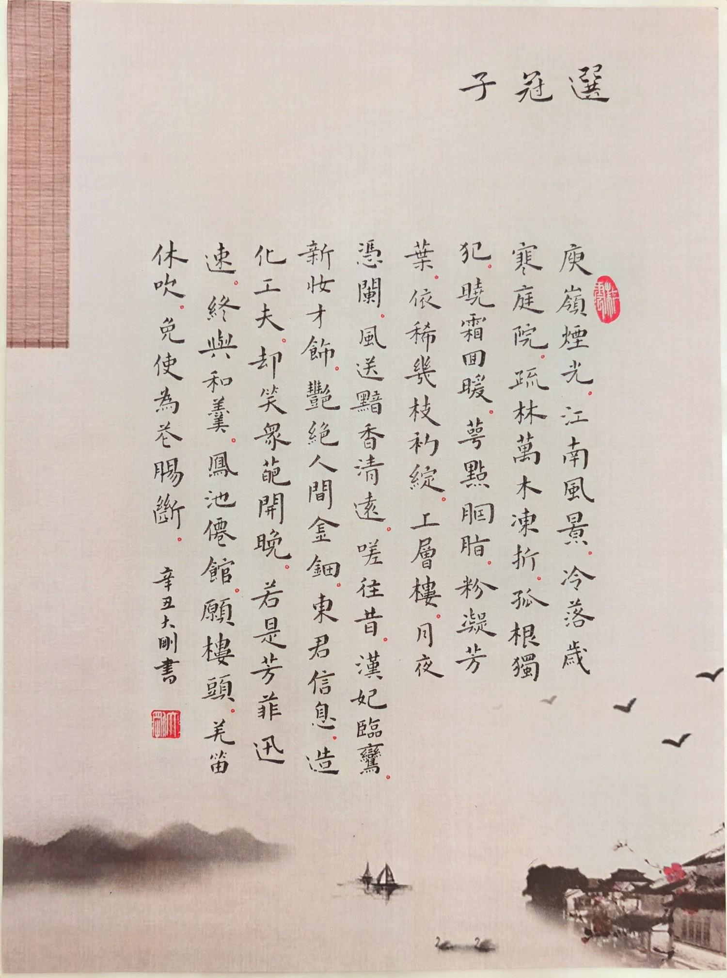 钢笔书法练字打卡20210622-13