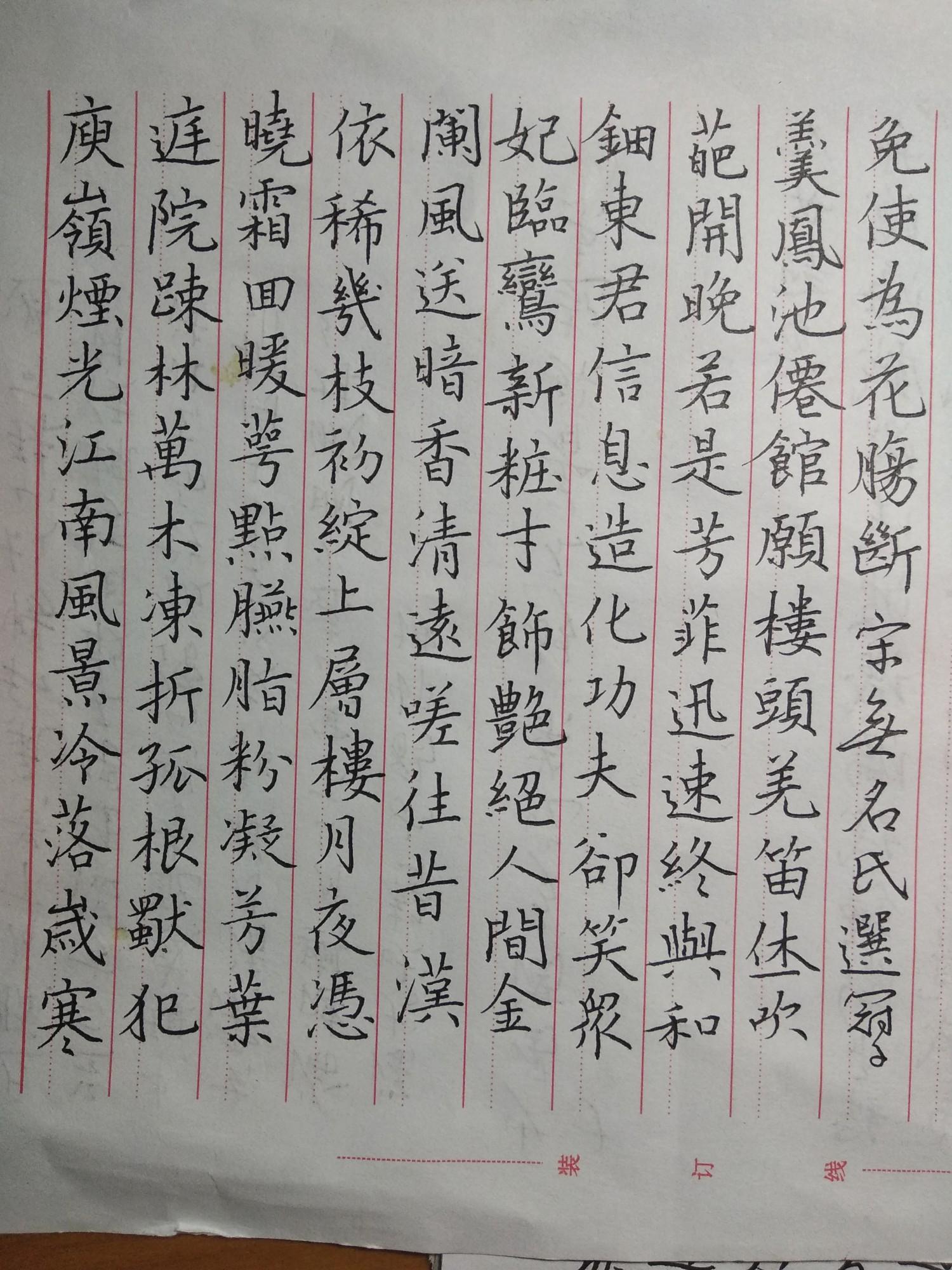 钢笔书法练字打卡20210622-14