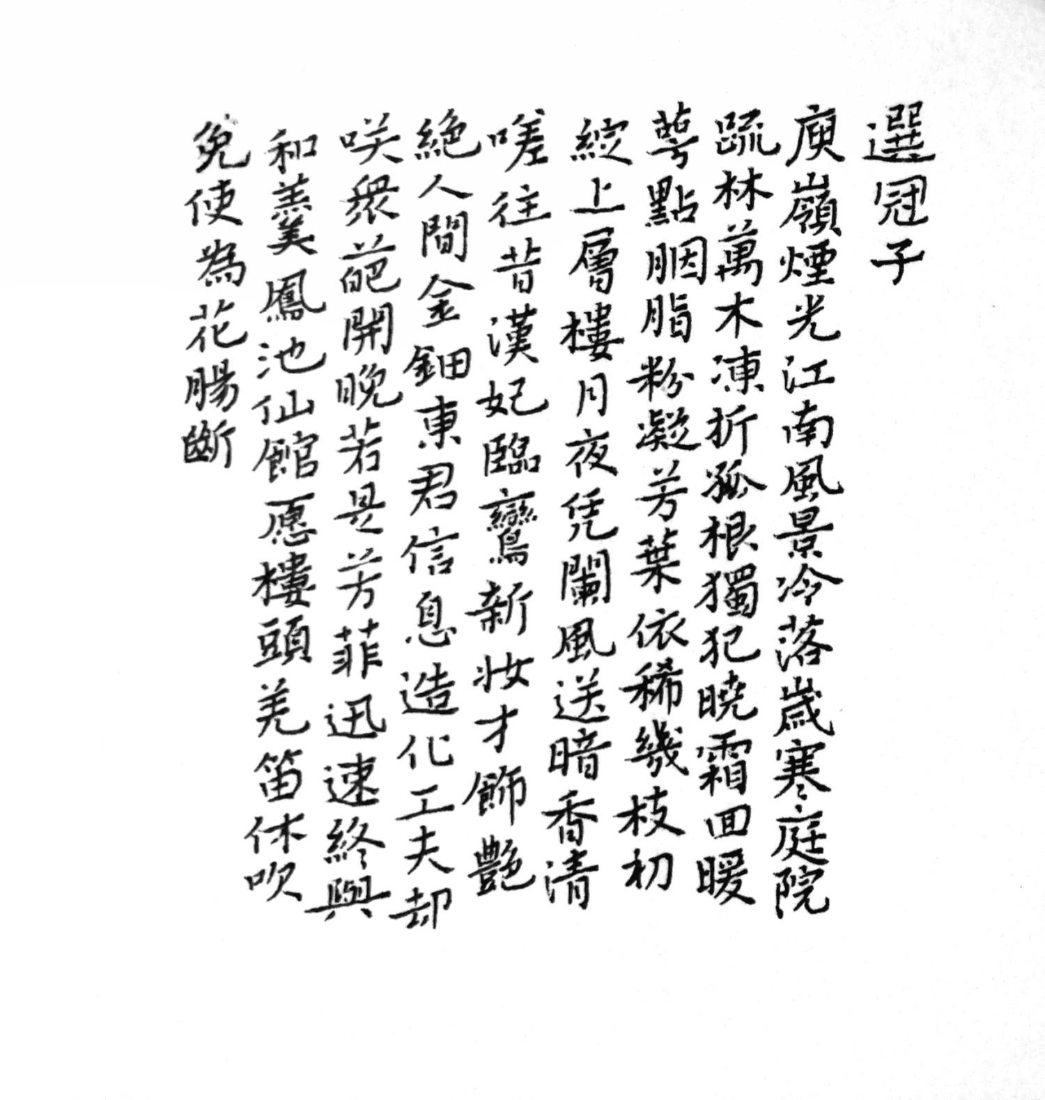 钢笔书法练字打卡20210622-16