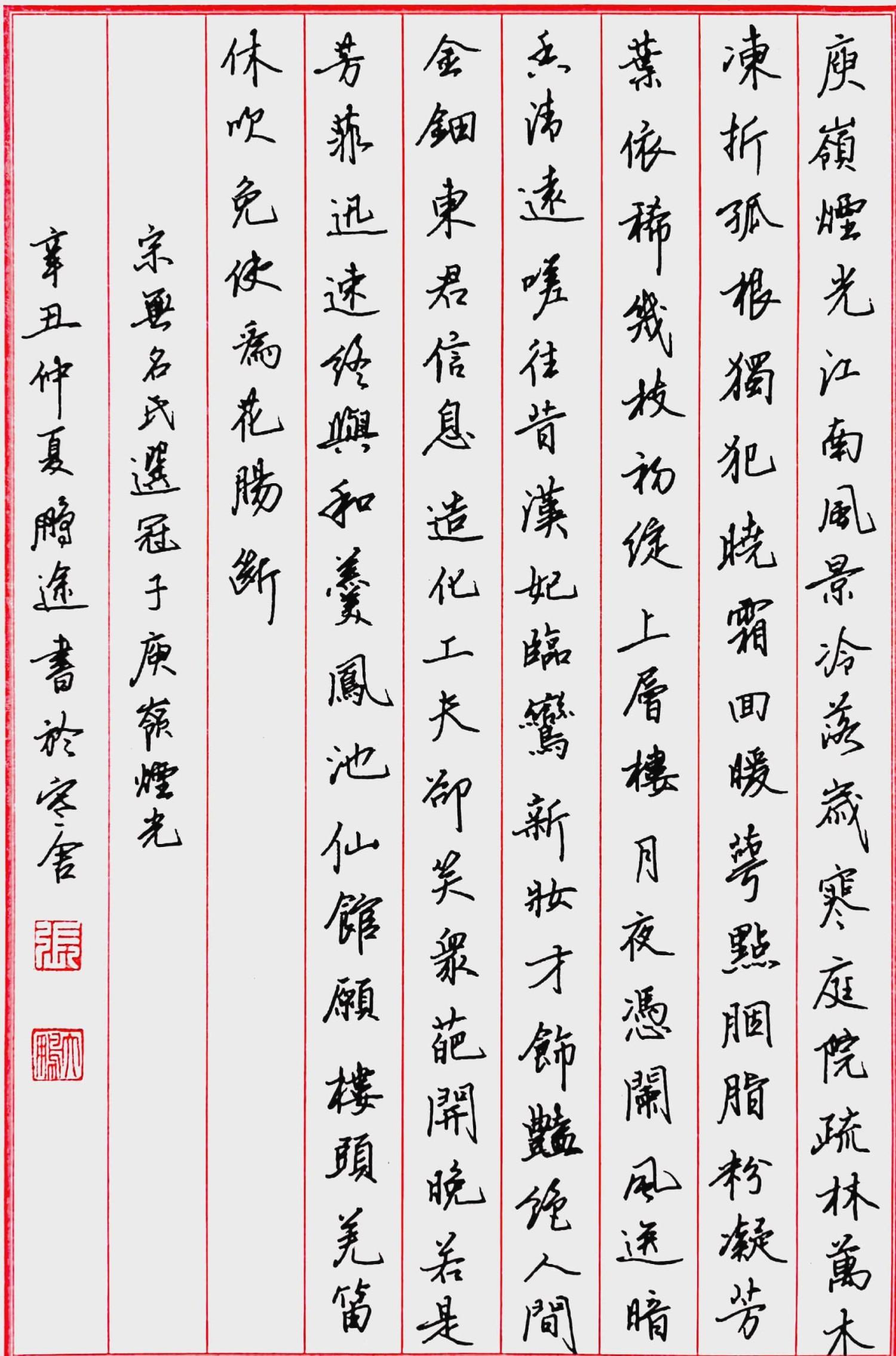 钢笔书法练字打卡20210622-20