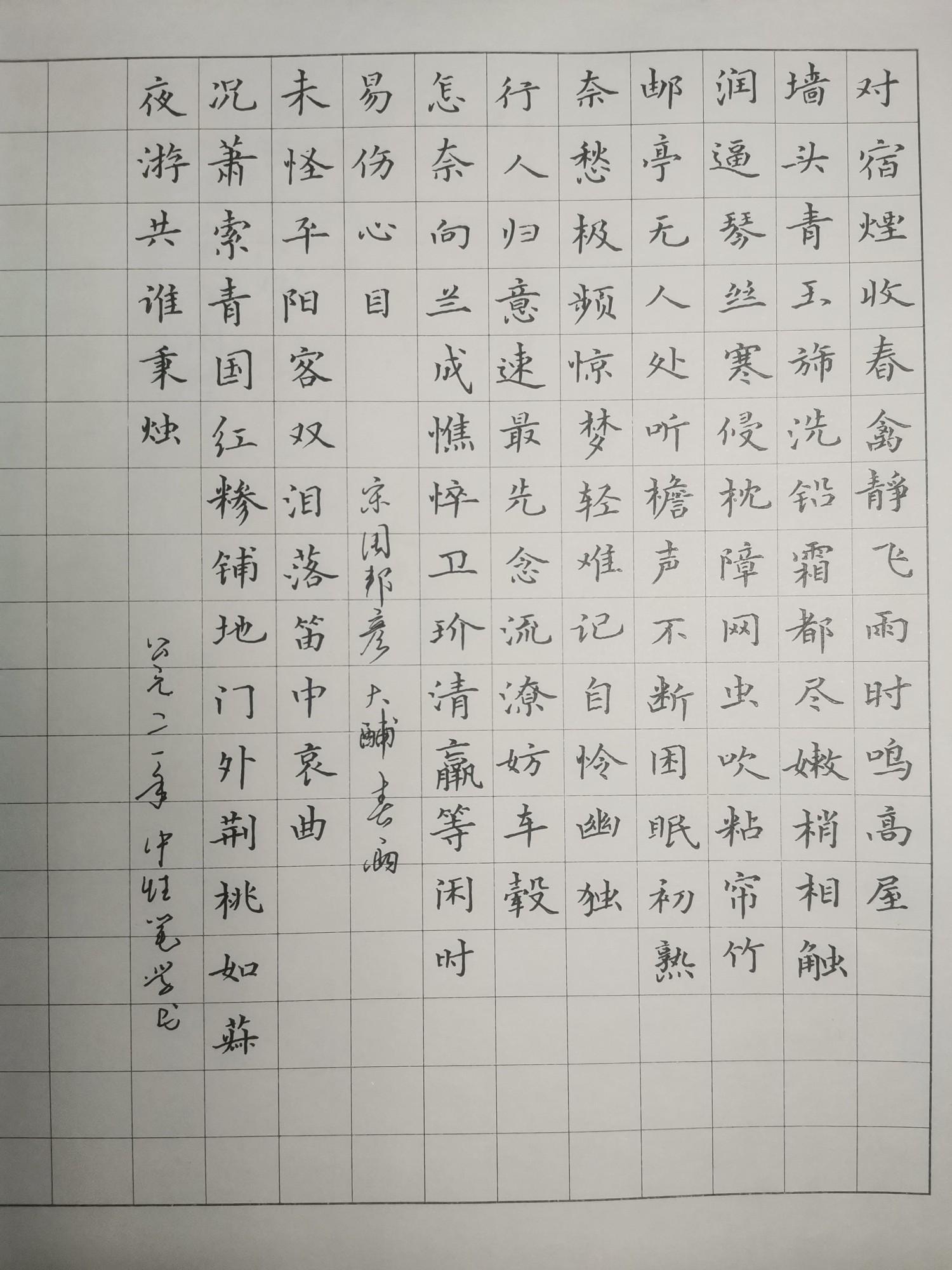 钢笔书法练字打卡20210629-02
