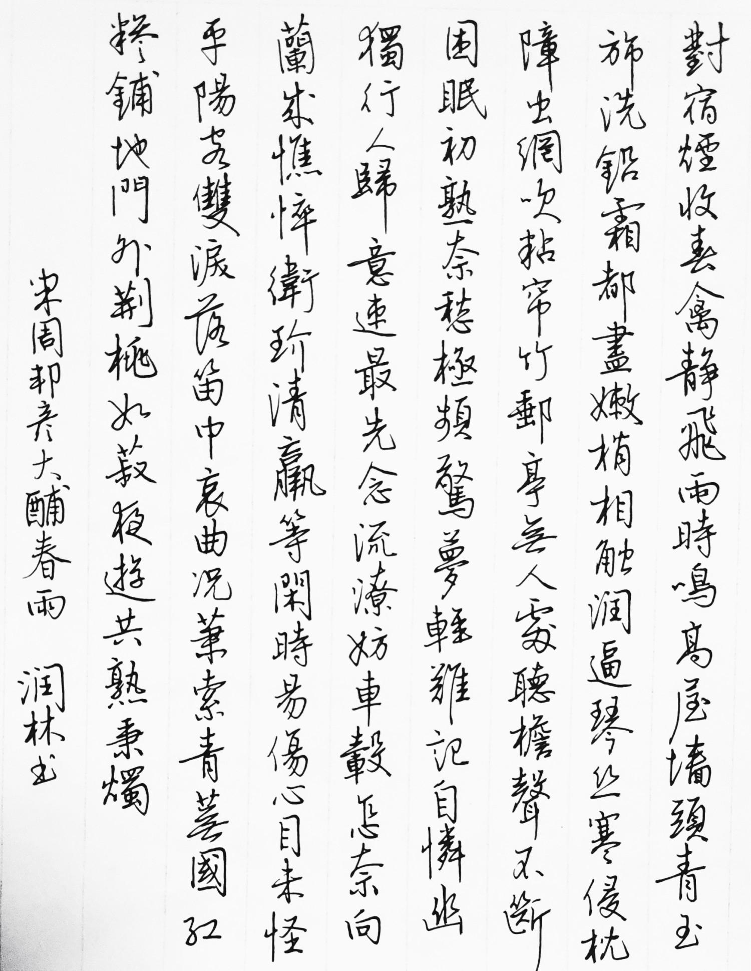 钢笔书法练字打卡20210629-03