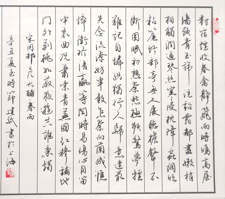 钢笔书法练字打卡20210629-05