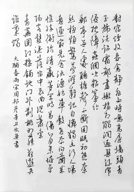 钢笔书法练字打卡20210629-06