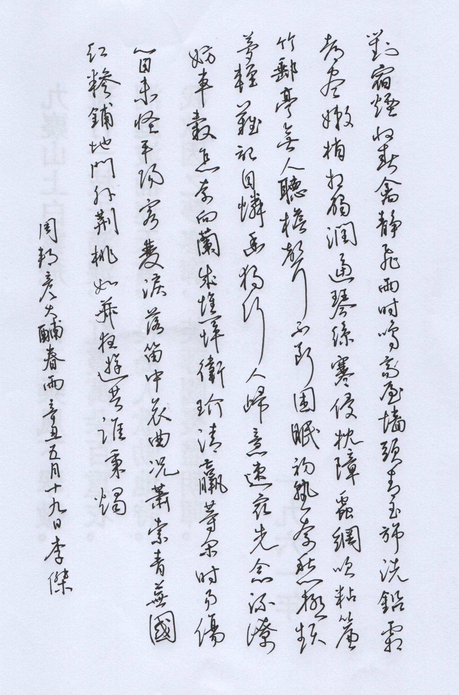 钢笔书法练字打卡20210629-10